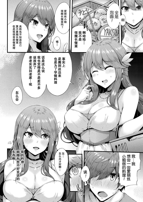 Tonari no Sakyubasu Oneesan   邻家的魅魔大姐姐 2