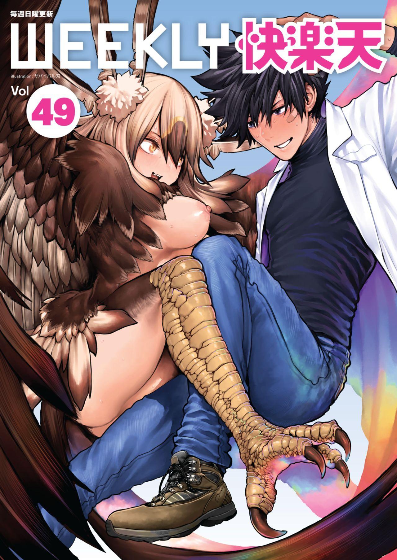 WEEKLY Kairakuten Vol.49 0