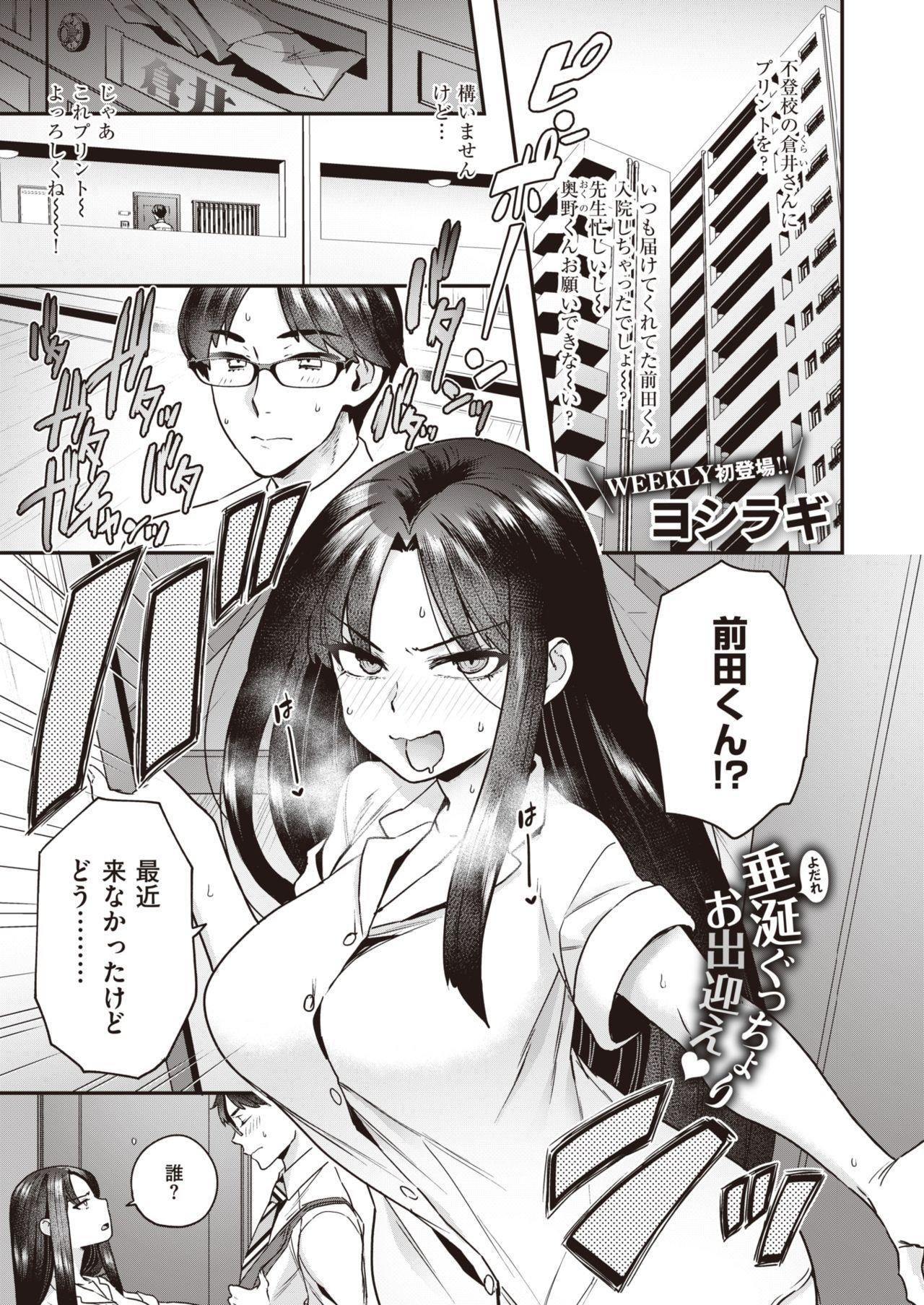 WEEKLY Kairakuten Vol.49 11