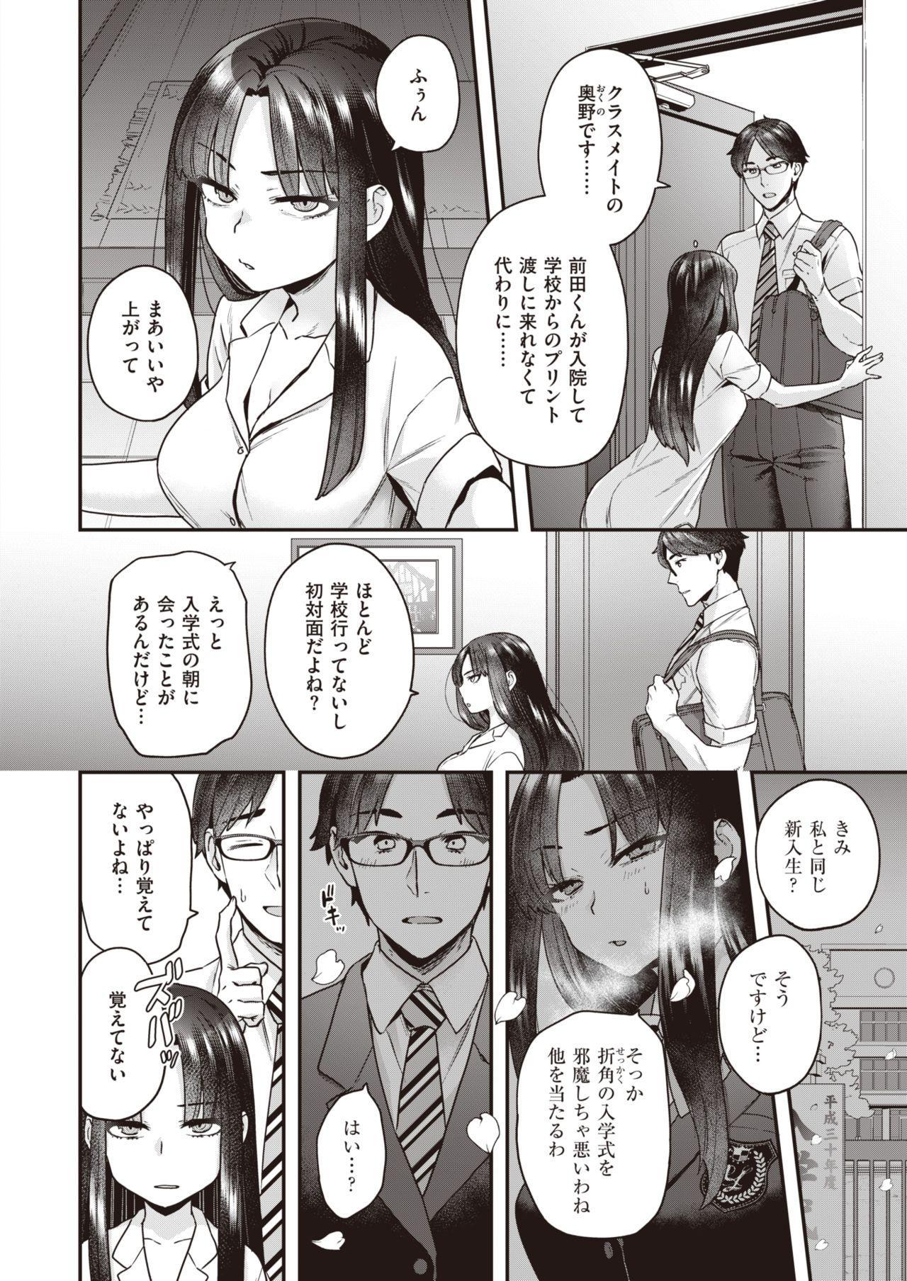 WEEKLY Kairakuten Vol.49 12