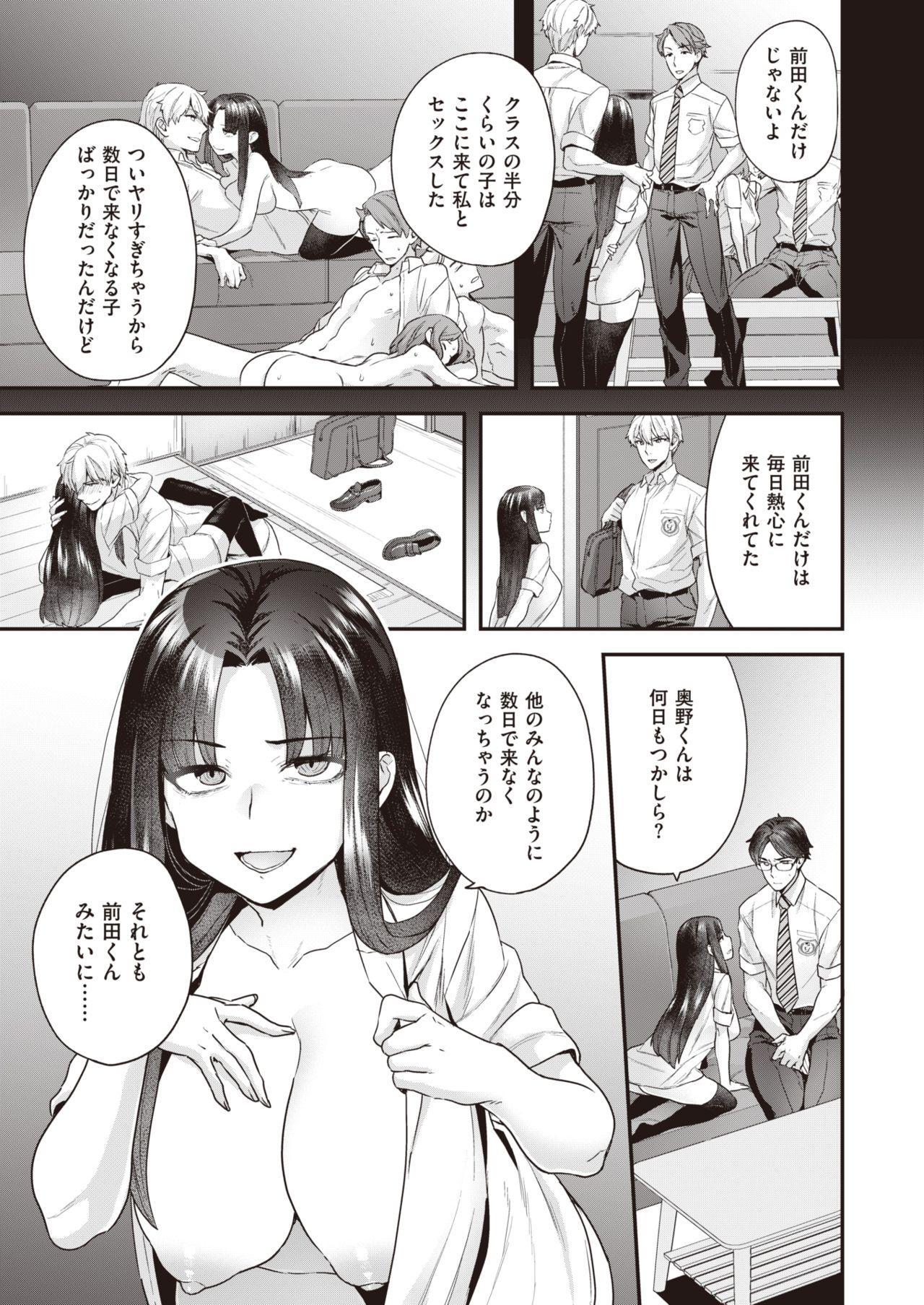WEEKLY Kairakuten Vol.49 15
