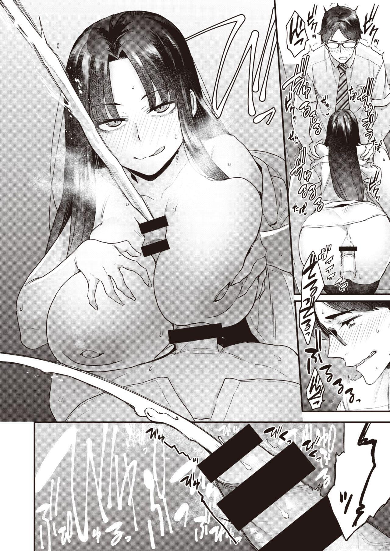 WEEKLY Kairakuten Vol.49 20