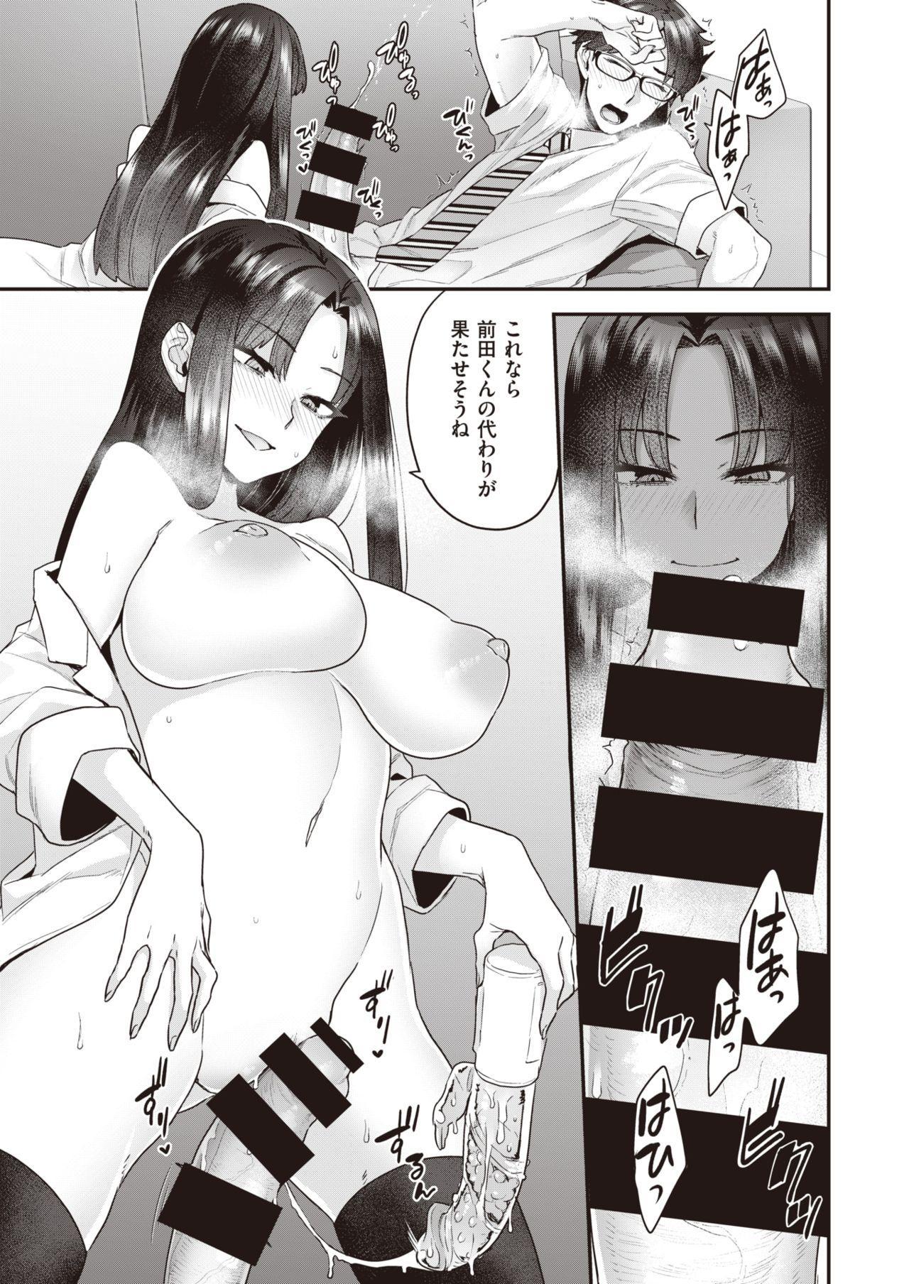 WEEKLY Kairakuten Vol.49 21