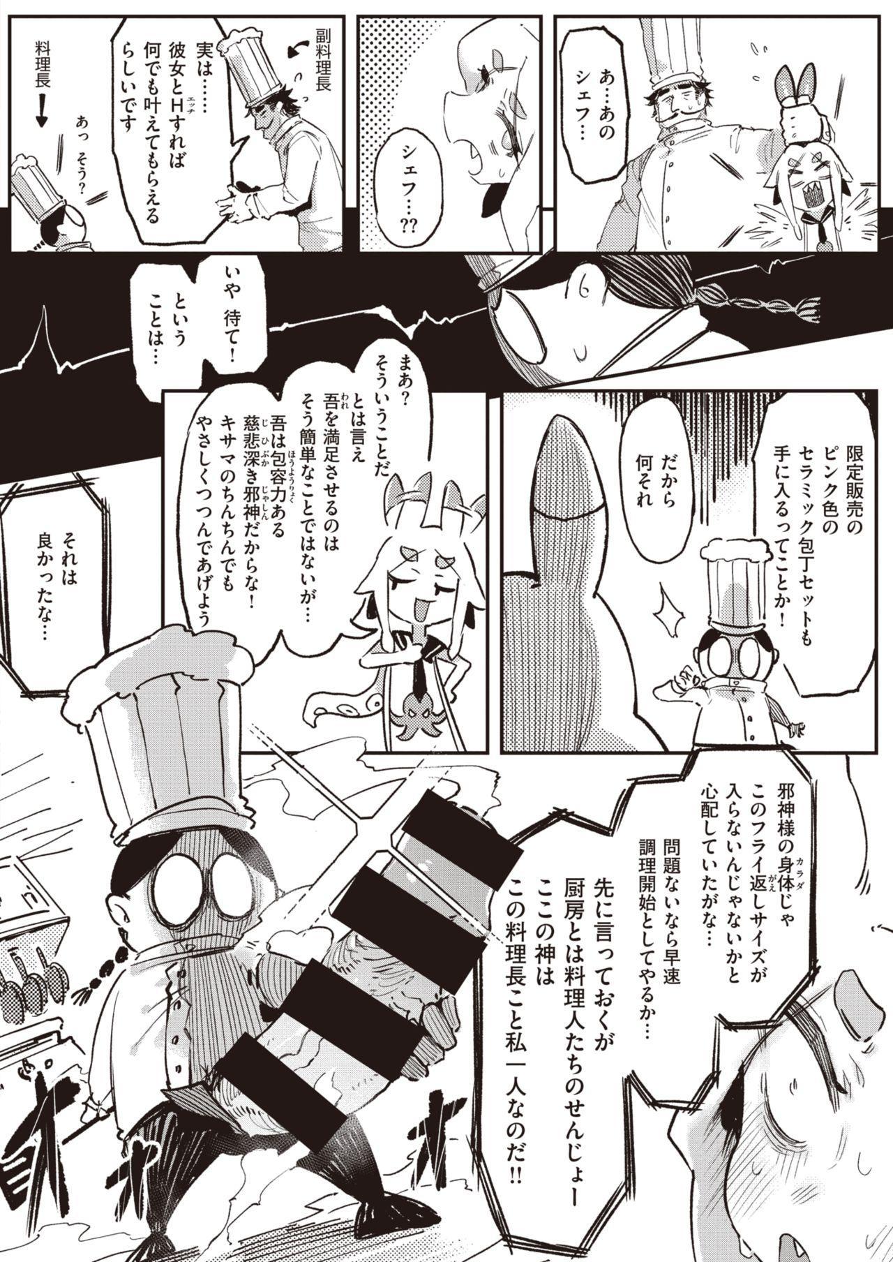WEEKLY Kairakuten Vol.49 34