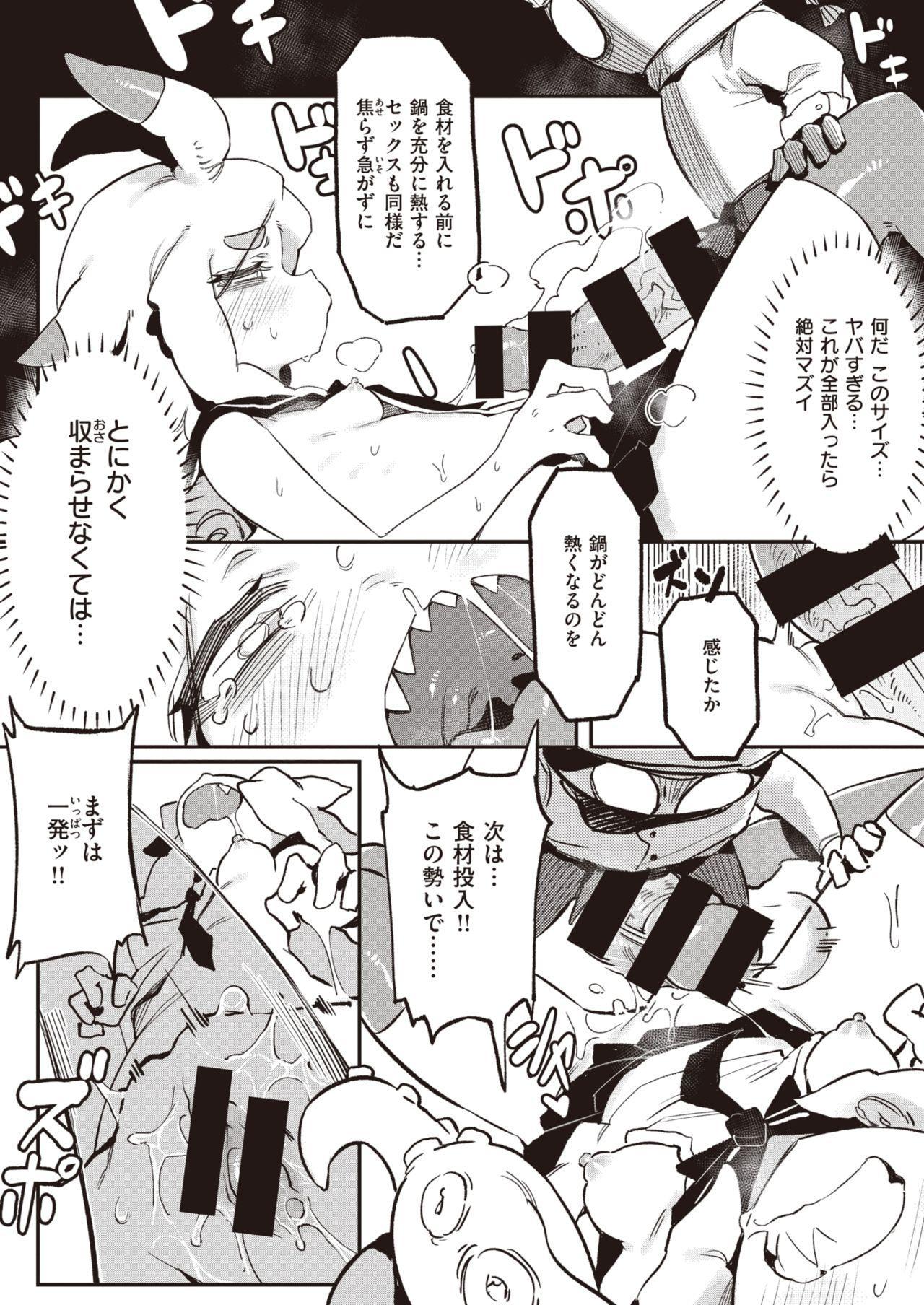 WEEKLY Kairakuten Vol.49 35