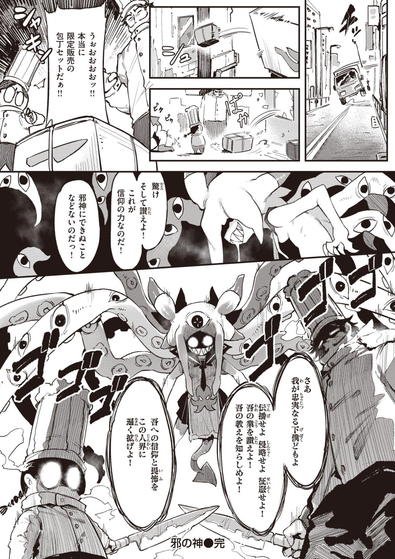 WEEKLY Kairakuten Vol.49 44