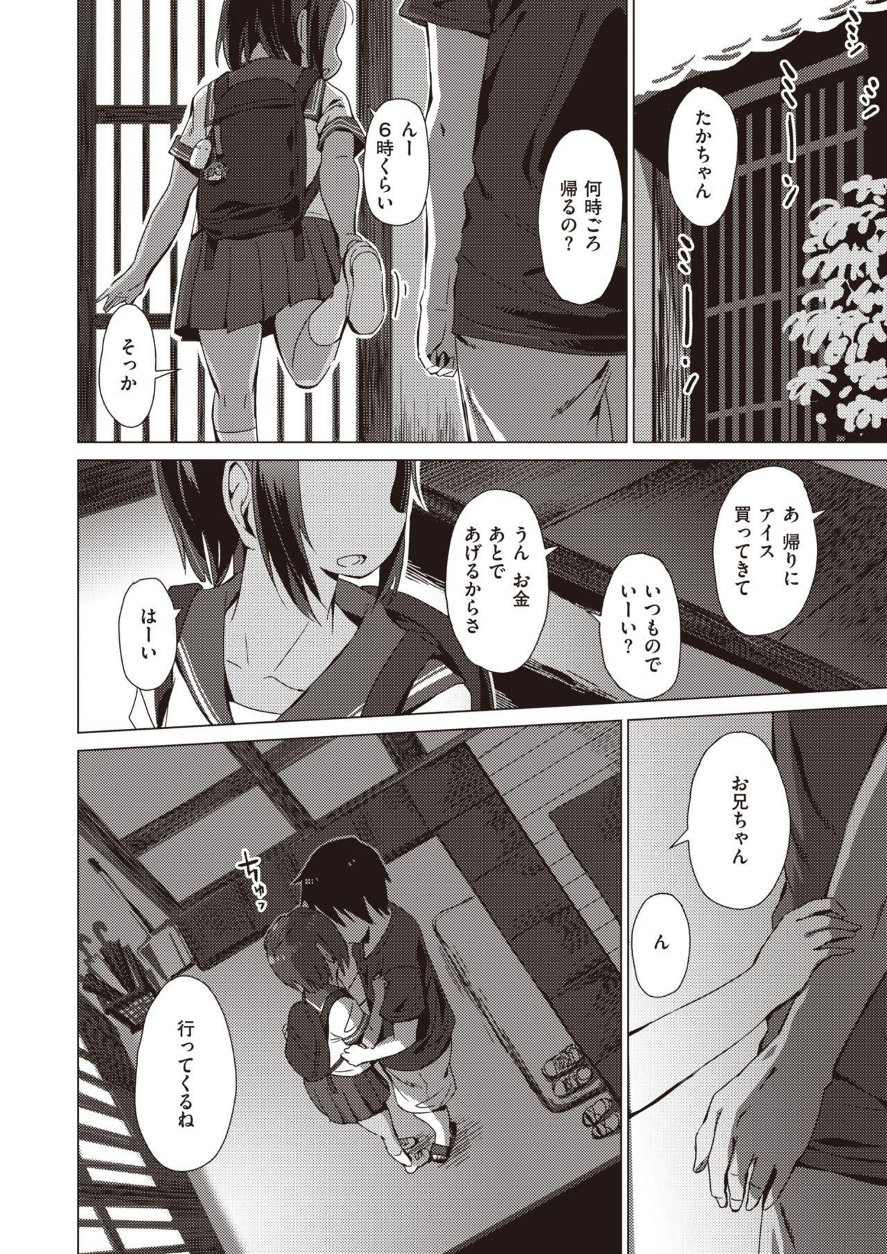 WEEKLY Kairakuten Vol.49 4