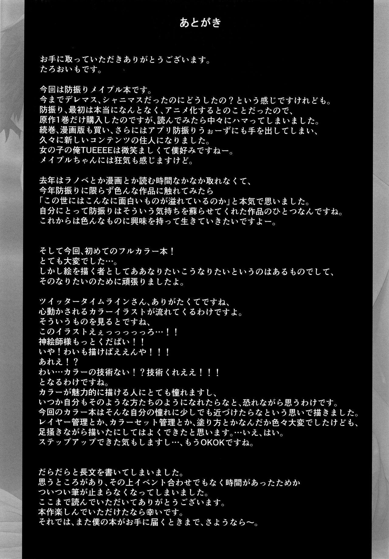 Itai no wa Iya nanode Ecchi na Skill o Ippai Shutoku Shitai to Omoimasu. 12