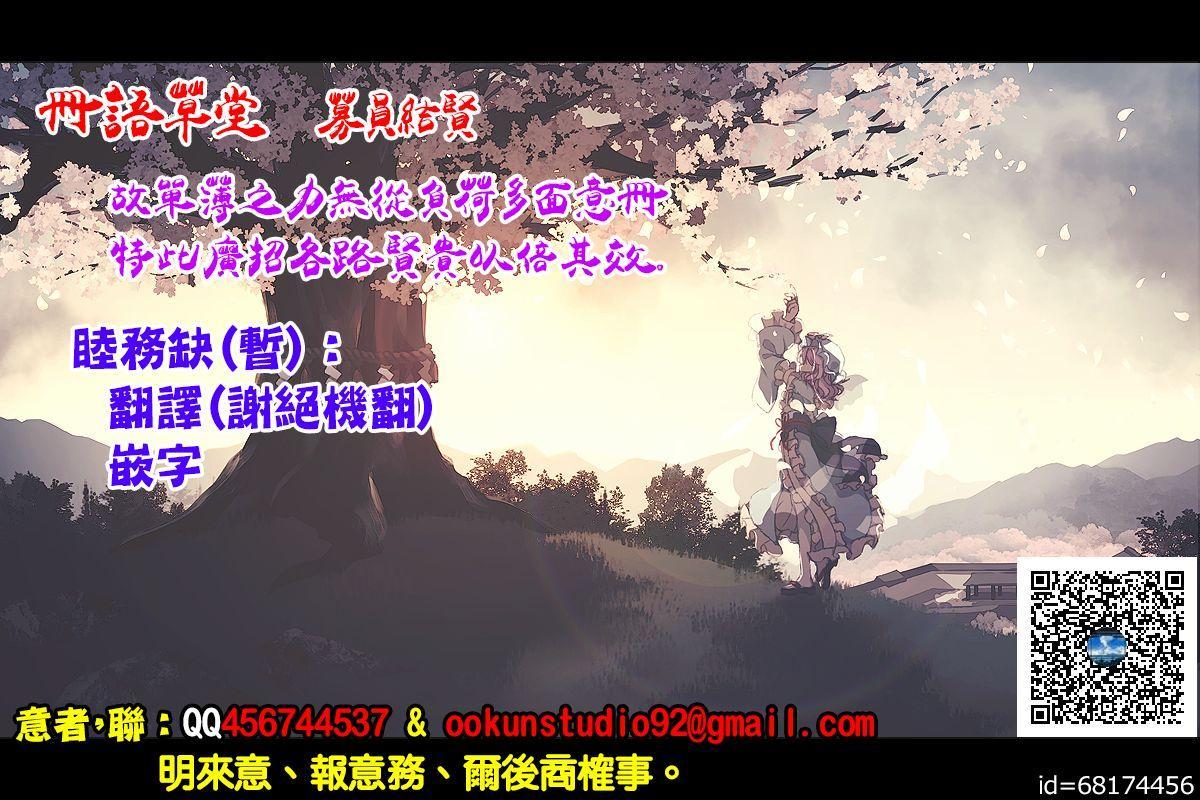 Itai no wa Iya nanode Ecchi na Skill o Ippai Shutoku Shitai to Omoimasu. 16