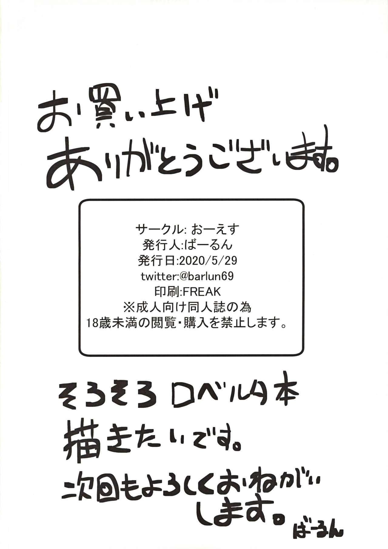 Babaa no Inu Aida ni Nee-chan to 23