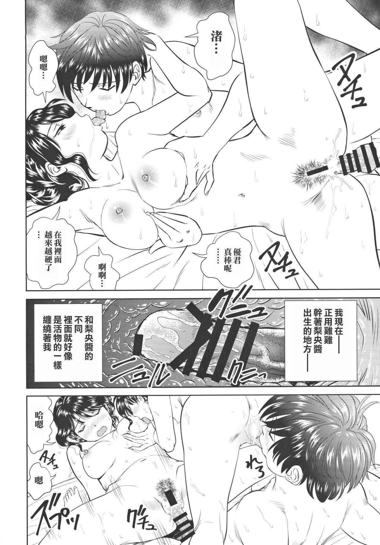 Tonari no Razoku 27
