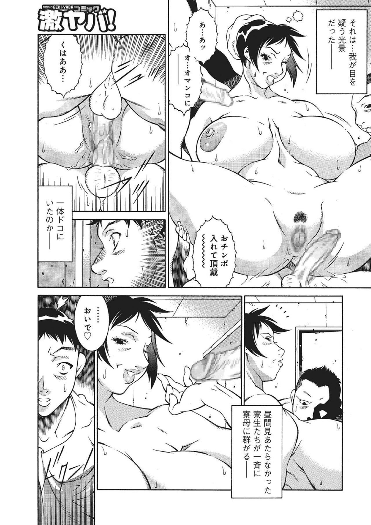 Gakusei Ryoubo no Himitsu 6
