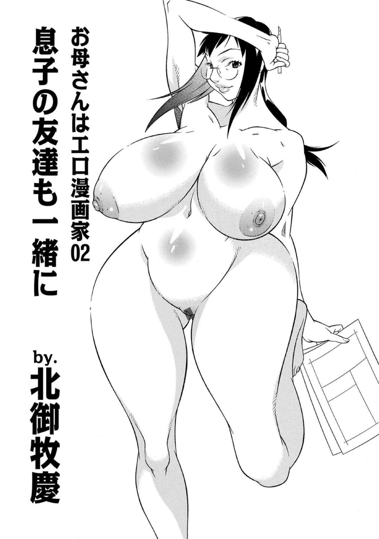 Okaa-san wa Ero Mangaka 02 0