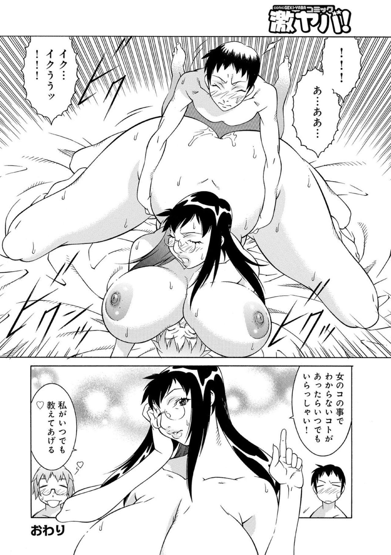 Okaa-san wa Ero Mangaka 02 17