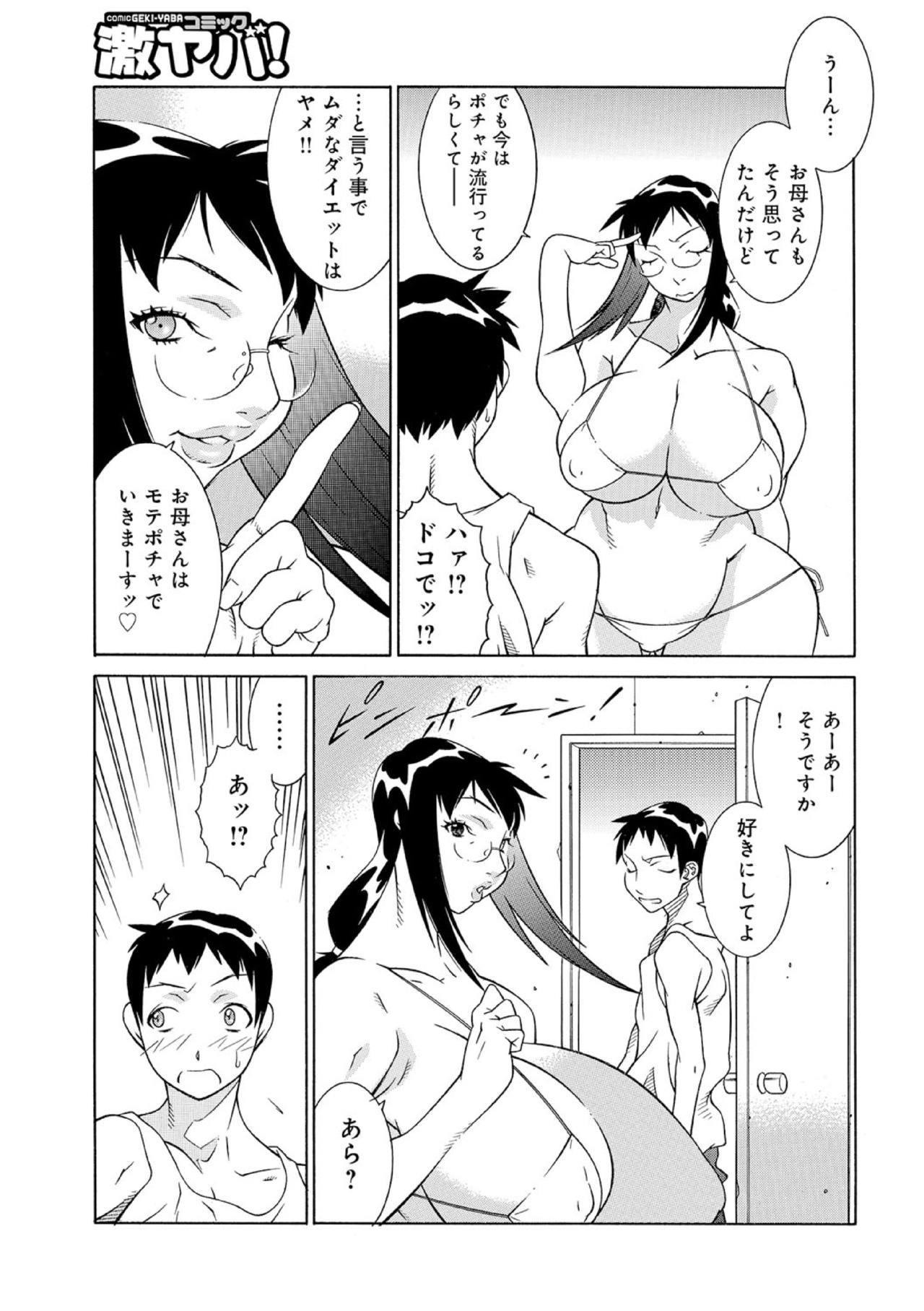 Okaa-san wa Ero Mangaka 02 4