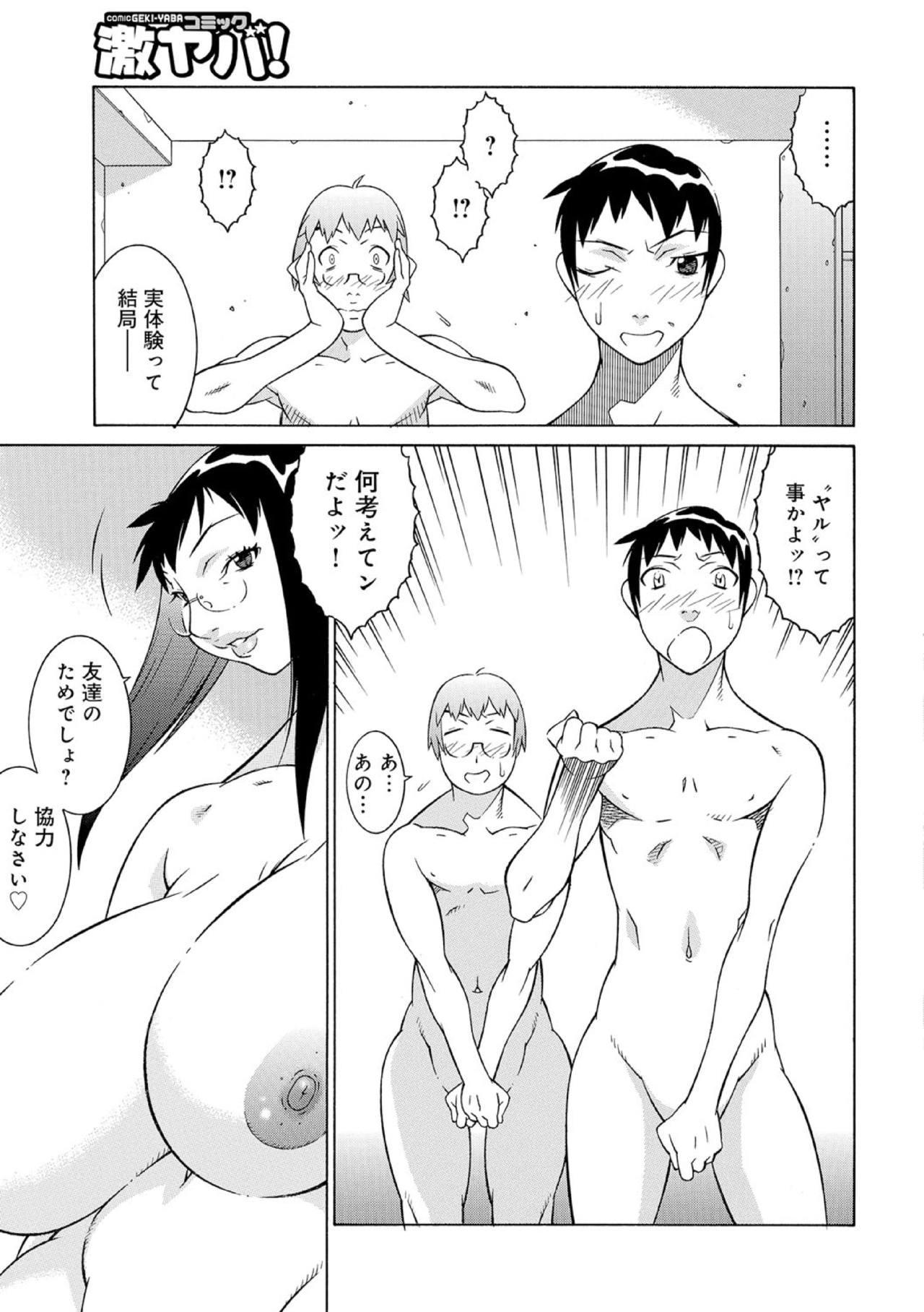 Okaa-san wa Ero Mangaka 02 8