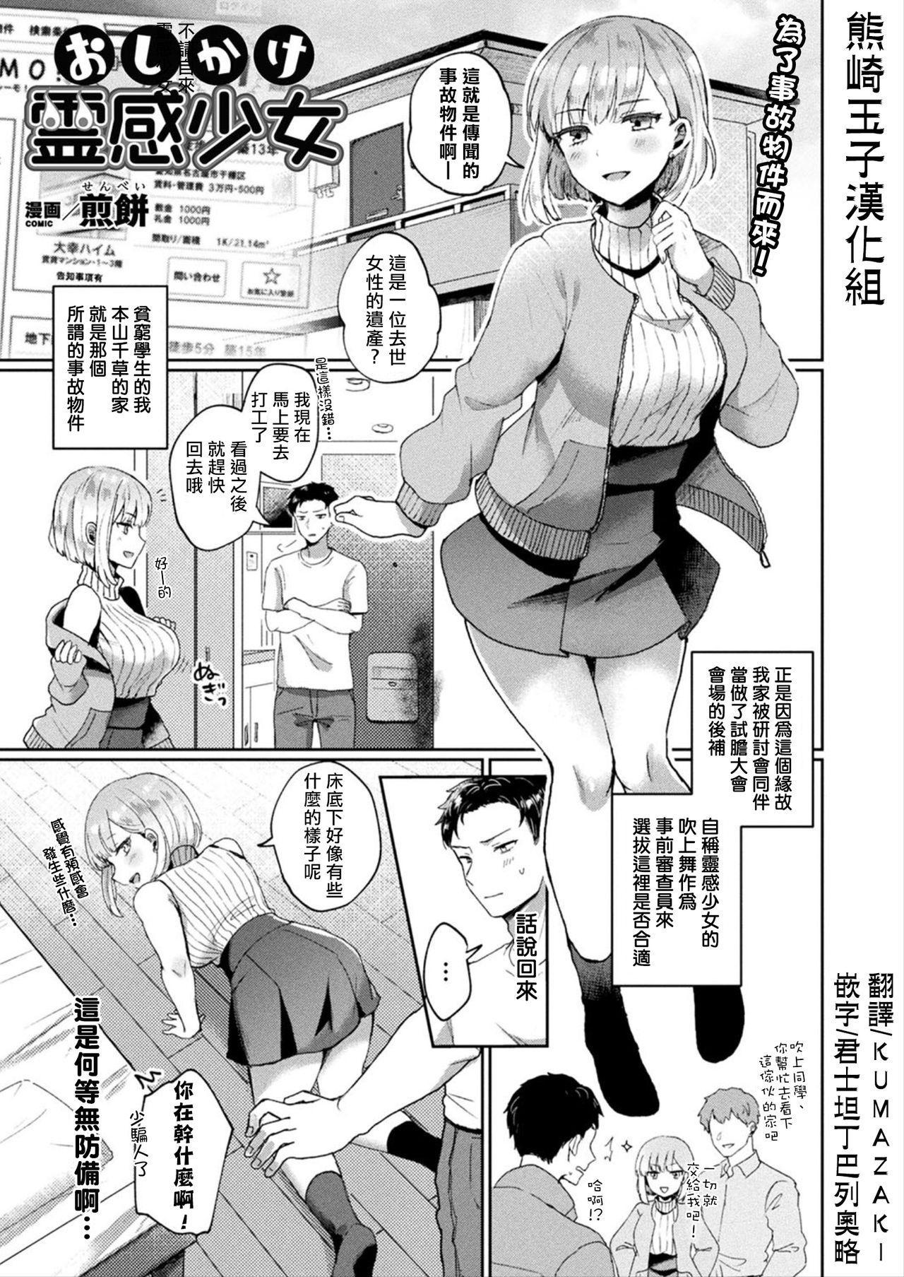 Oshikake Reikan Shoujo 0