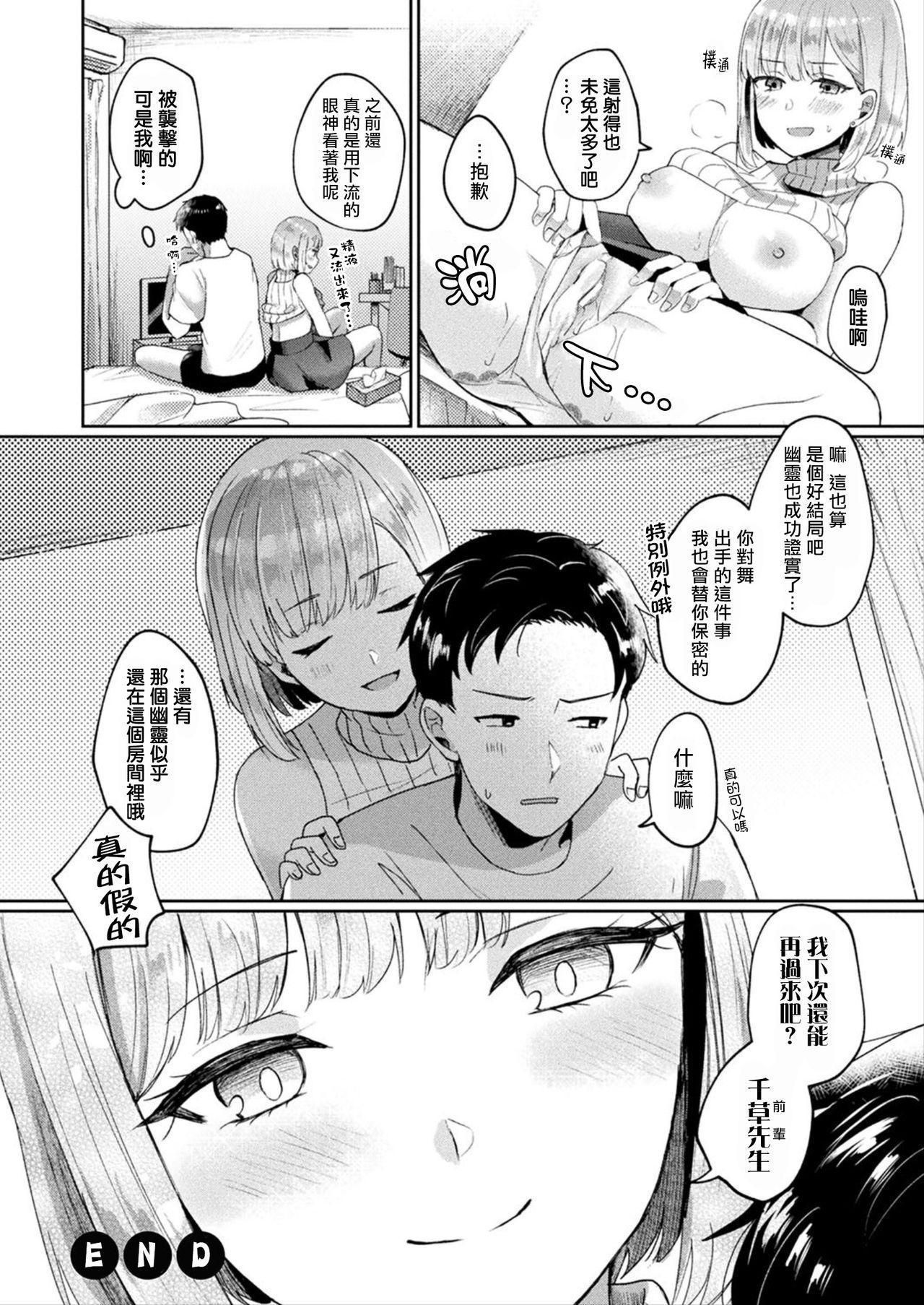 Oshikake Reikan Shoujo 15
