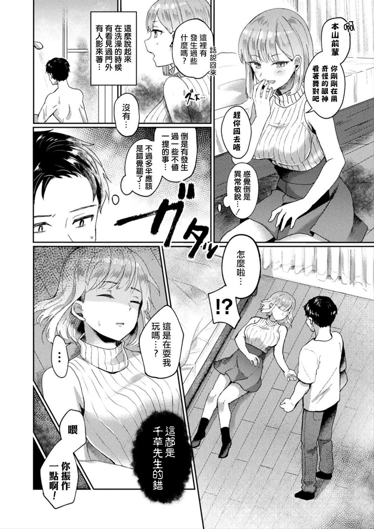 Oshikake Reikan Shoujo 1