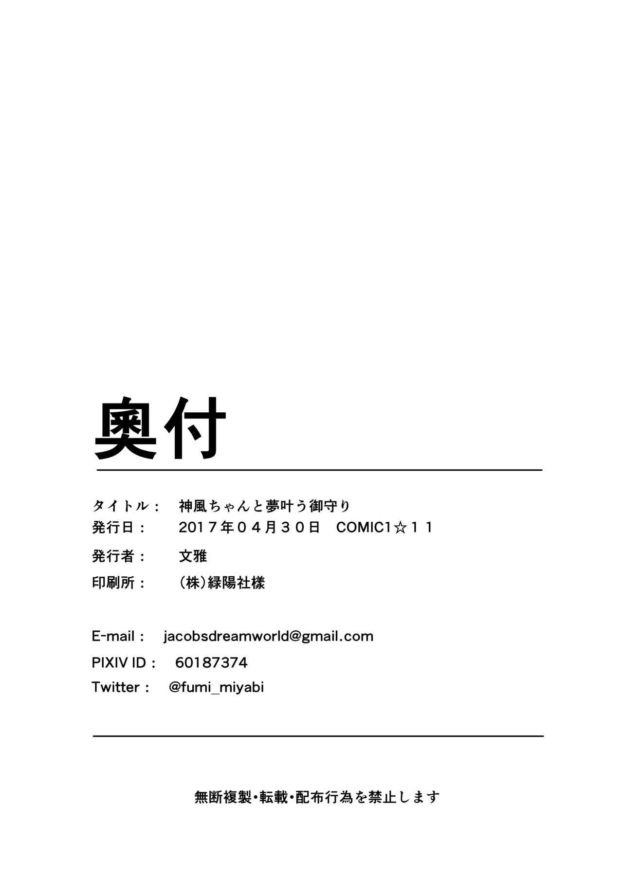 Kamikaze-chan to Yumekanau Omori 24