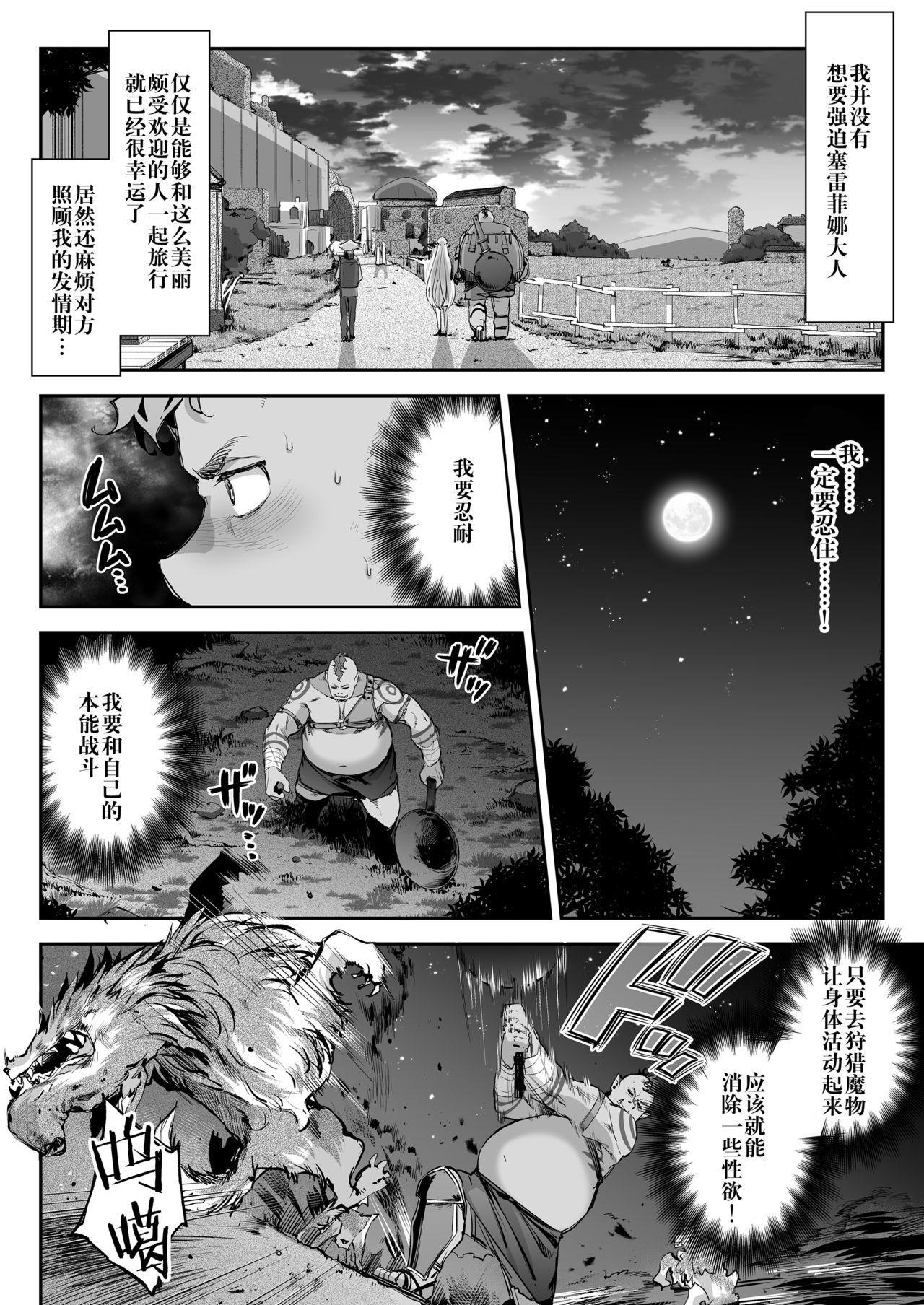 [Ichinose Land] Midara na Elf-san wa Orc-kun ga Osuki [Chinese] [新桥月白日语社] [Digital] 14