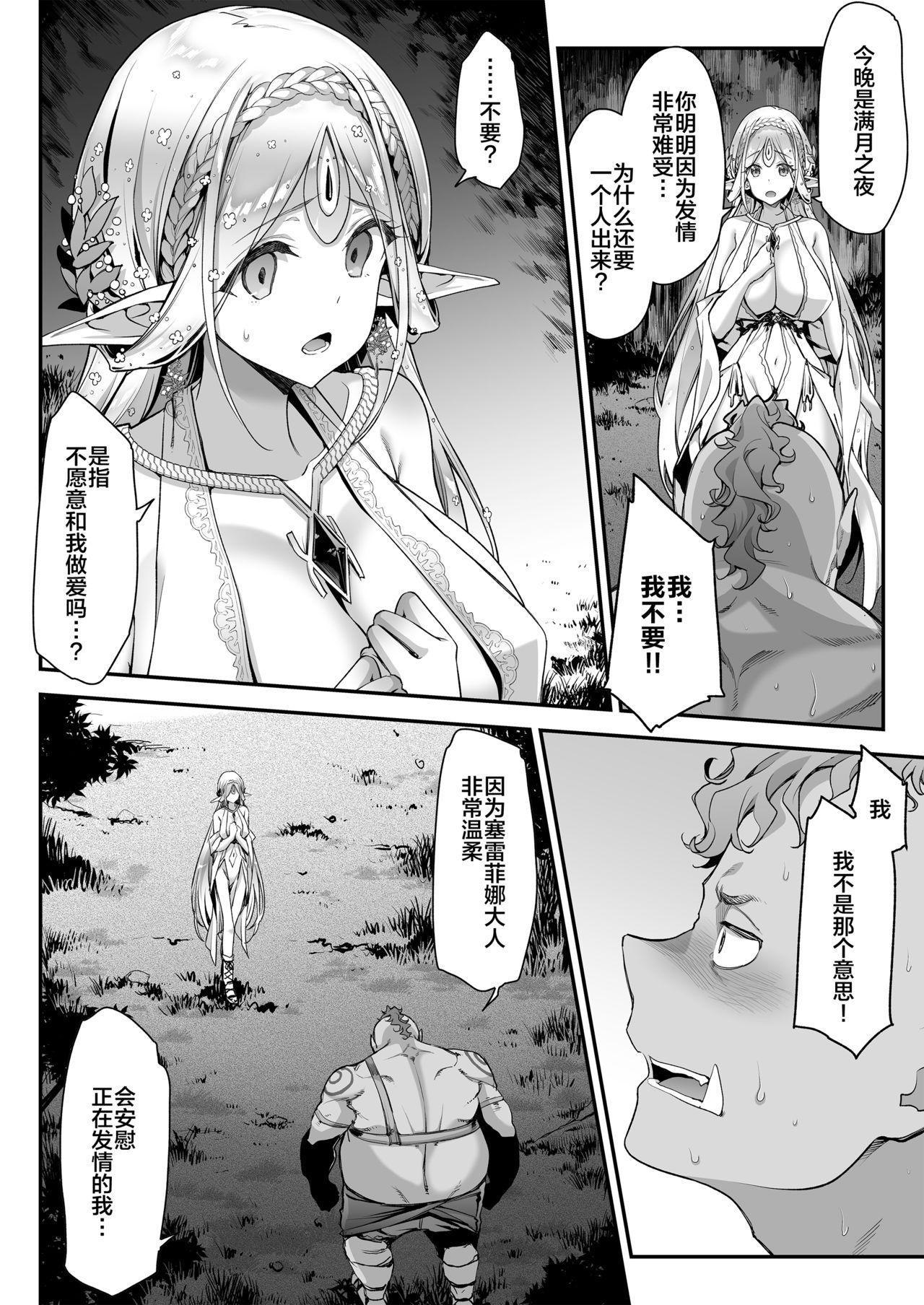 [Ichinose Land] Midara na Elf-san wa Orc-kun ga Osuki [Chinese] [新桥月白日语社] [Digital] 16