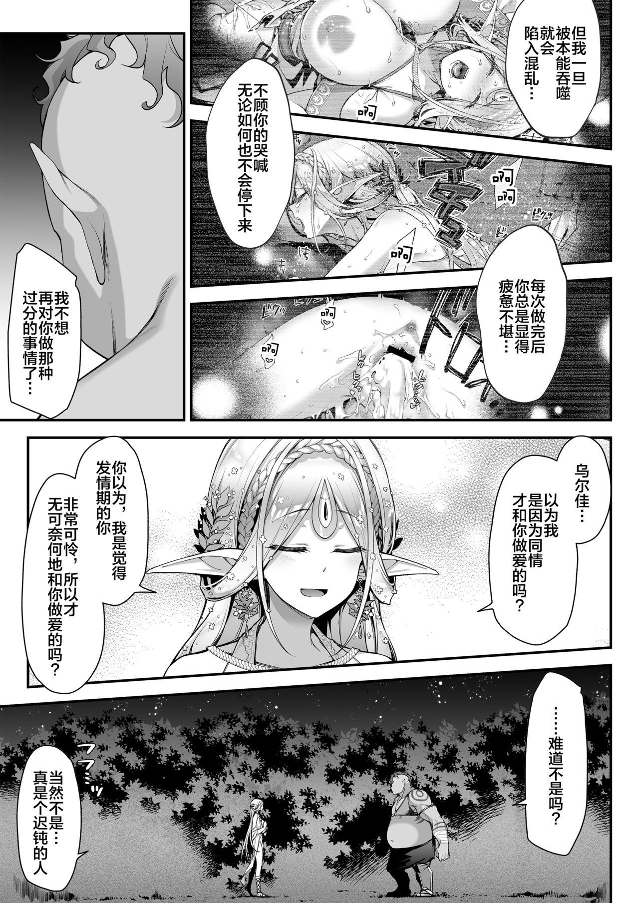 [Ichinose Land] Midara na Elf-san wa Orc-kun ga Osuki [Chinese] [新桥月白日语社] [Digital] 17
