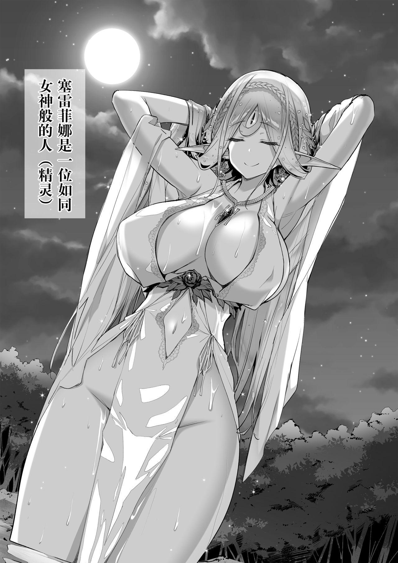 [Ichinose Land] Midara na Elf-san wa Orc-kun ga Osuki [Chinese] [新桥月白日语社] [Digital] 1