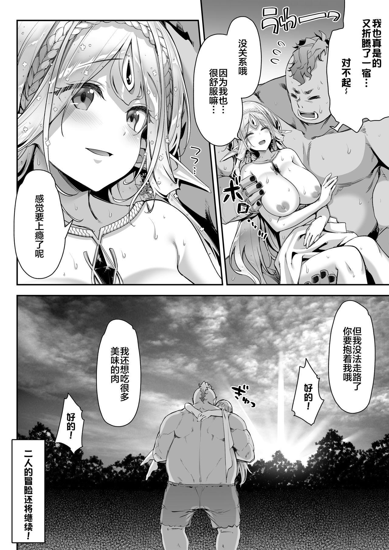 [Ichinose Land] Midara na Elf-san wa Orc-kun ga Osuki [Chinese] [新桥月白日语社] [Digital] 30