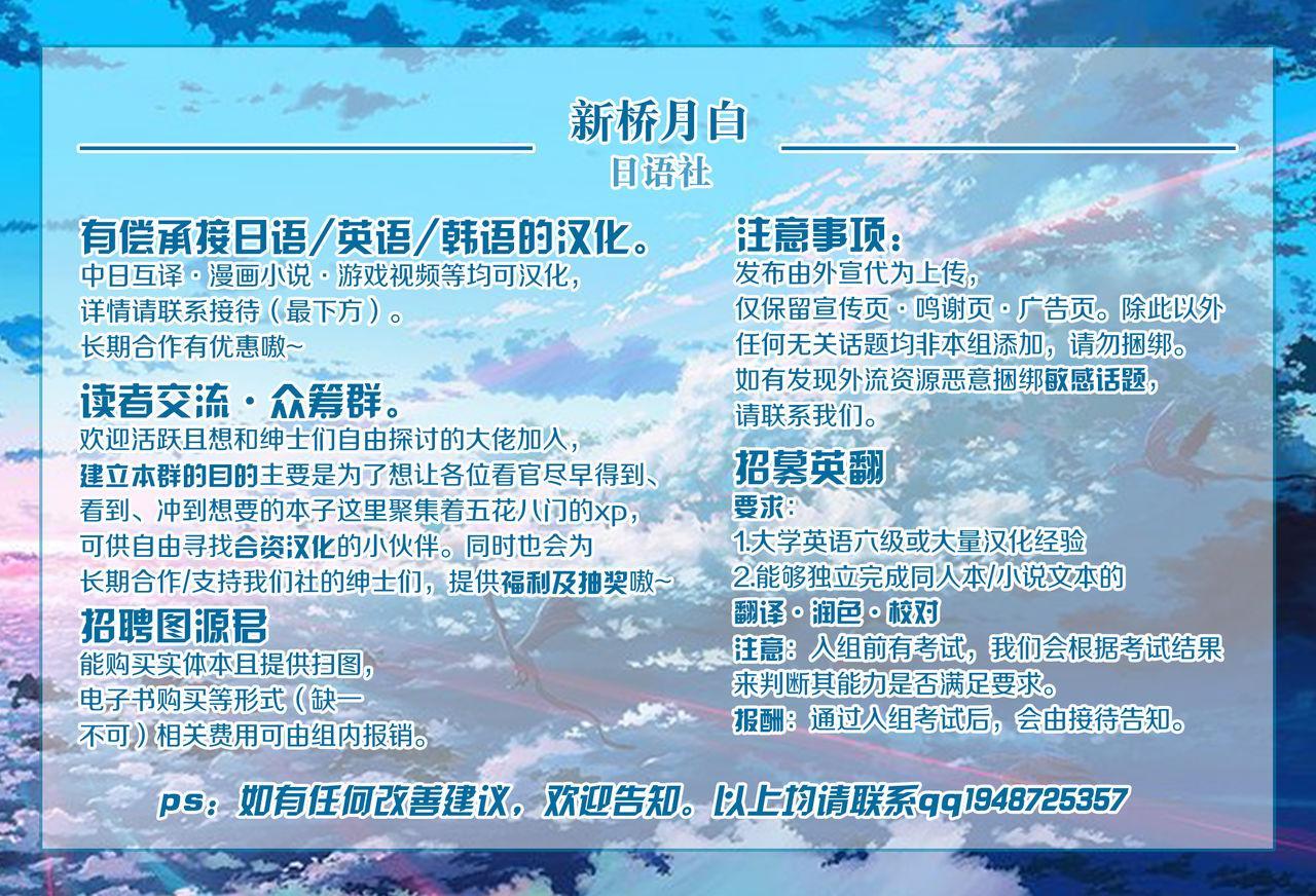 [Ichinose Land] Midara na Elf-san wa Orc-kun ga Osuki [Chinese] [新桥月白日语社] [Digital] 32