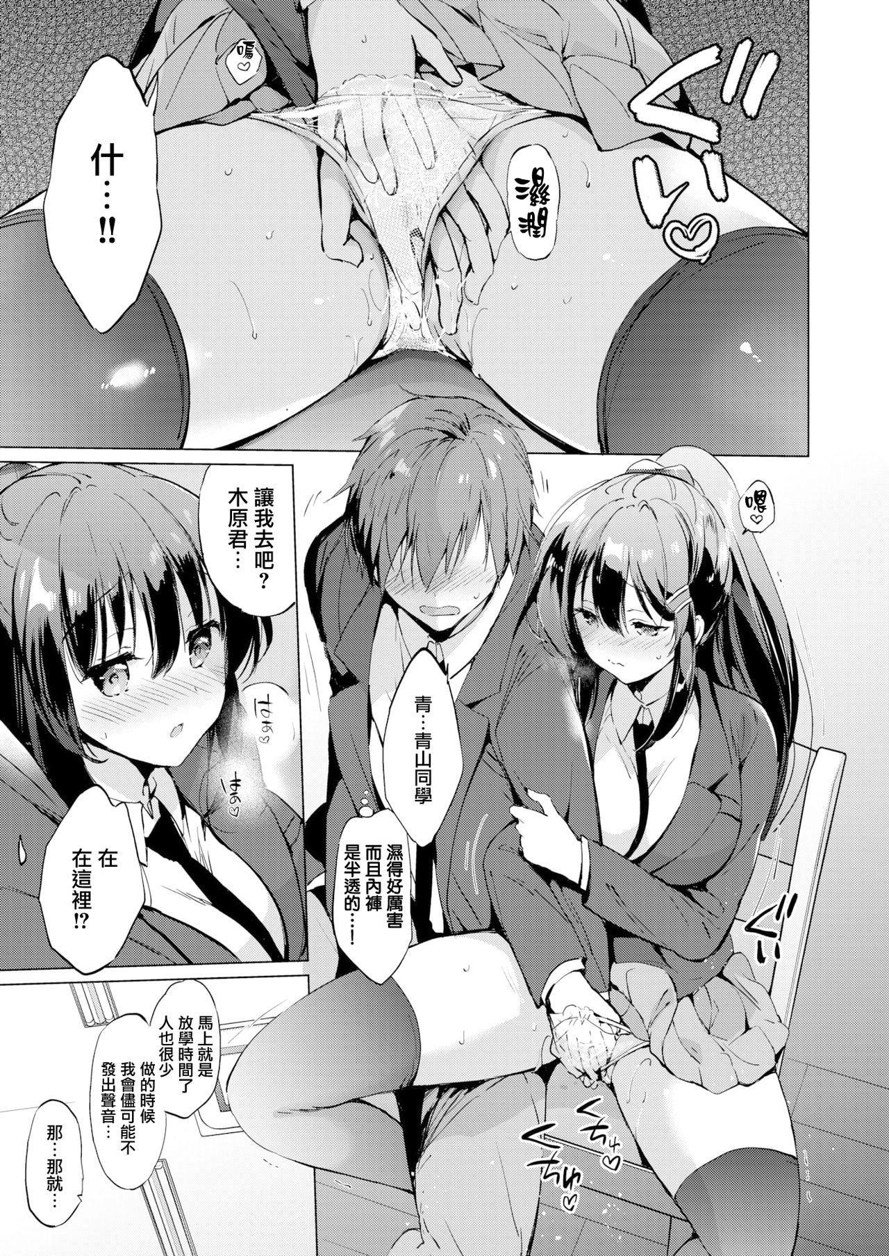 Hodokeru Kanojo - lovable & sensitive girlfriend 3