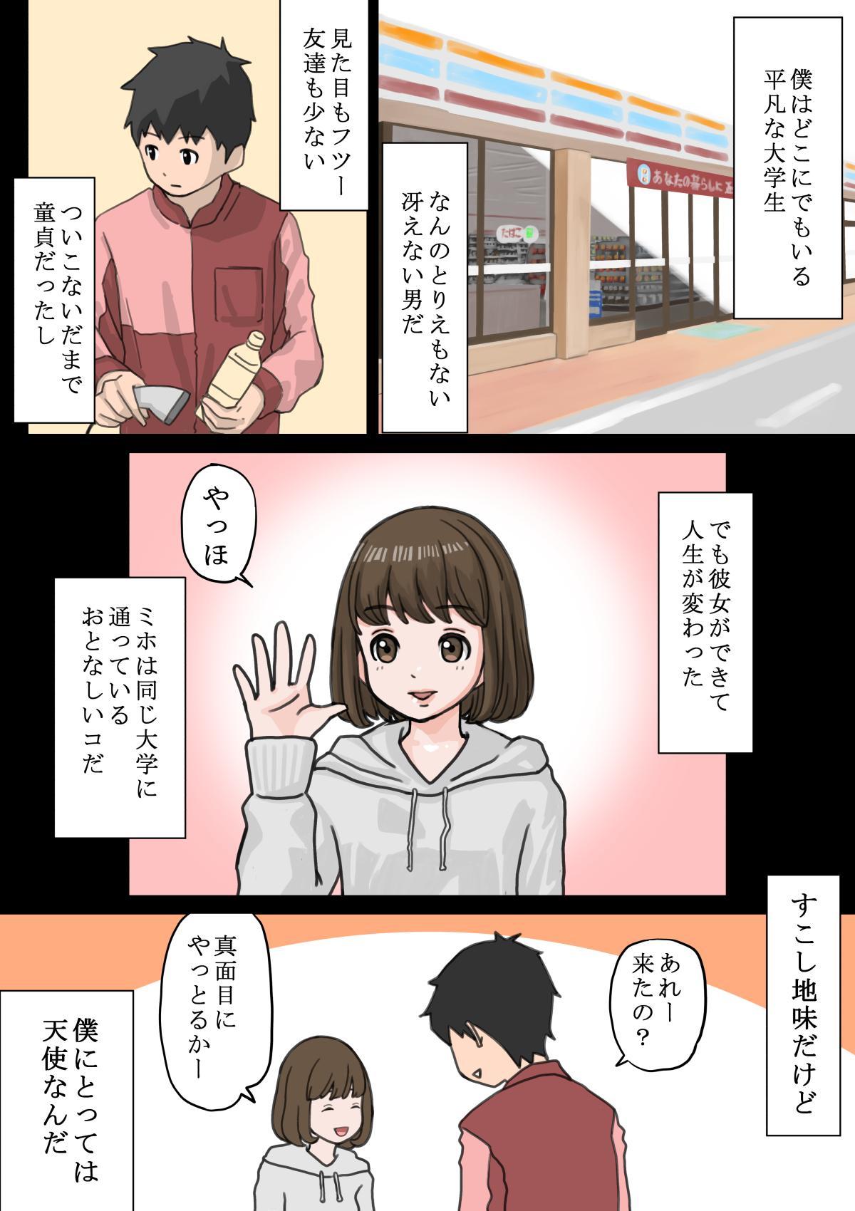 Beit Saki no Charai Kouhai ni Kanojo o Netorareta Hanashi 3