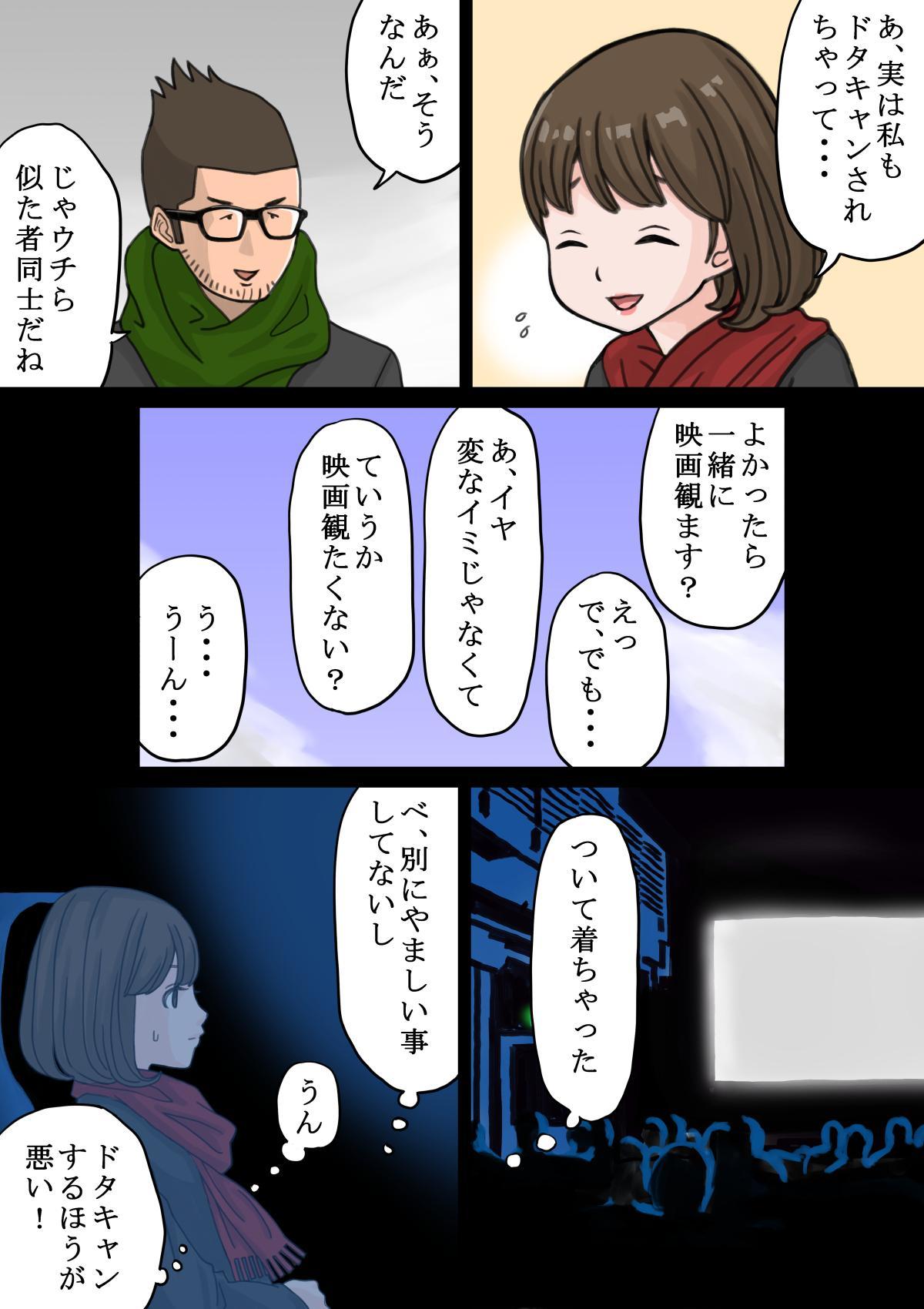 Beit Saki no Charai Kouhai ni Kanojo o Netorareta Hanashi 8