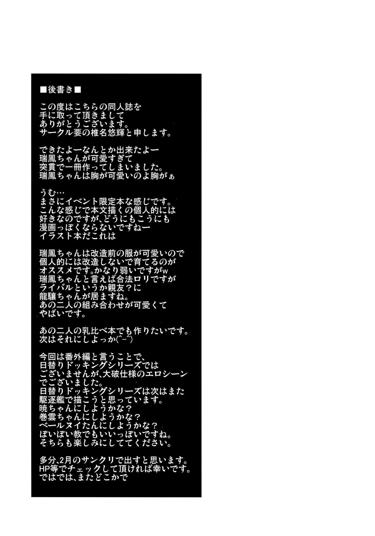 Zuihou-chan no Tanoshii Kakunouko Kakuchou 19
