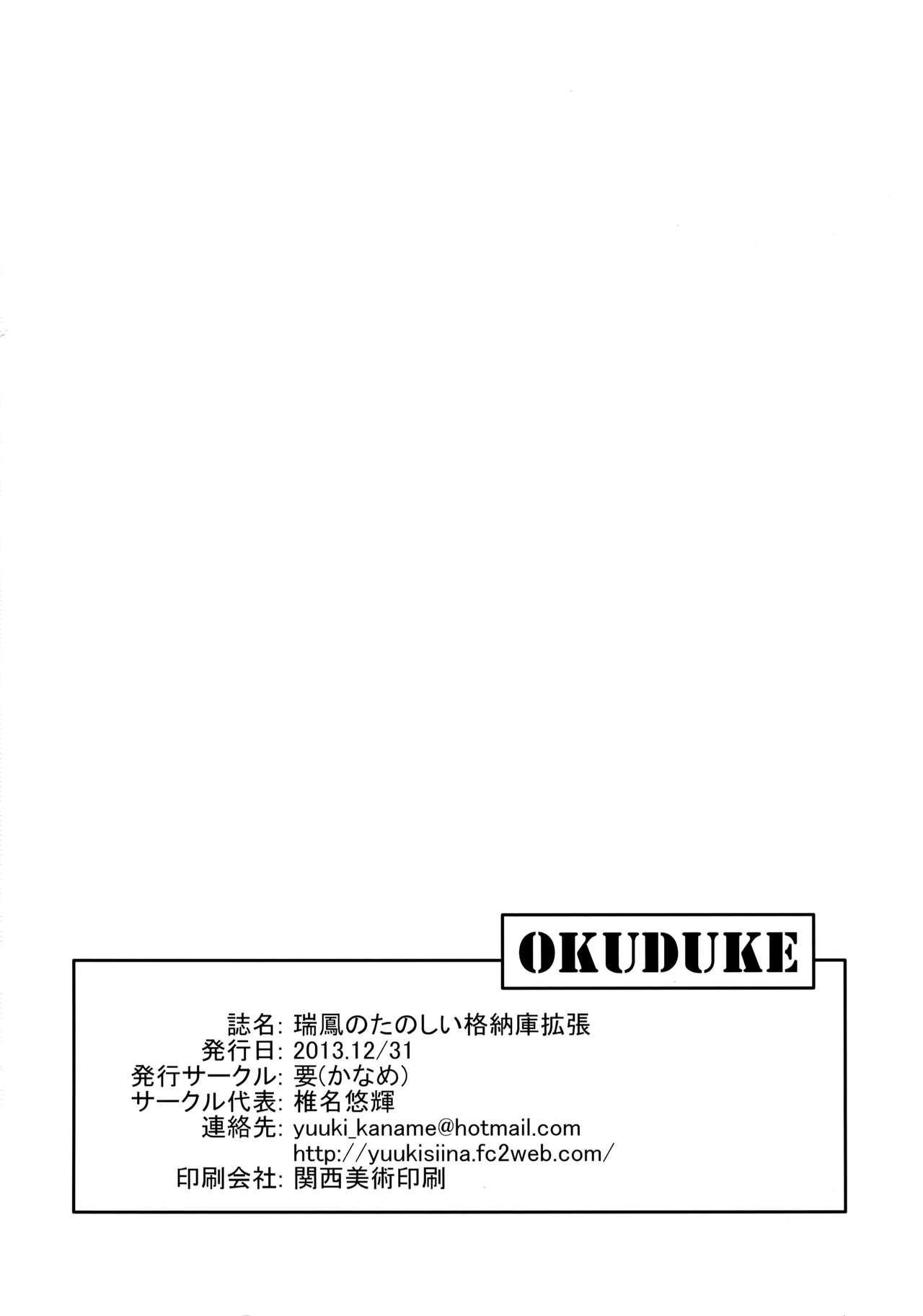Zuihou-chan no Tanoshii Kakunouko Kakuchou 20