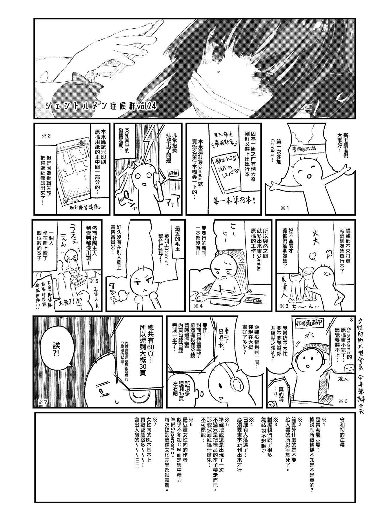 Papakatsu de Deatta Ko ga Inma kamo Shirenai 13