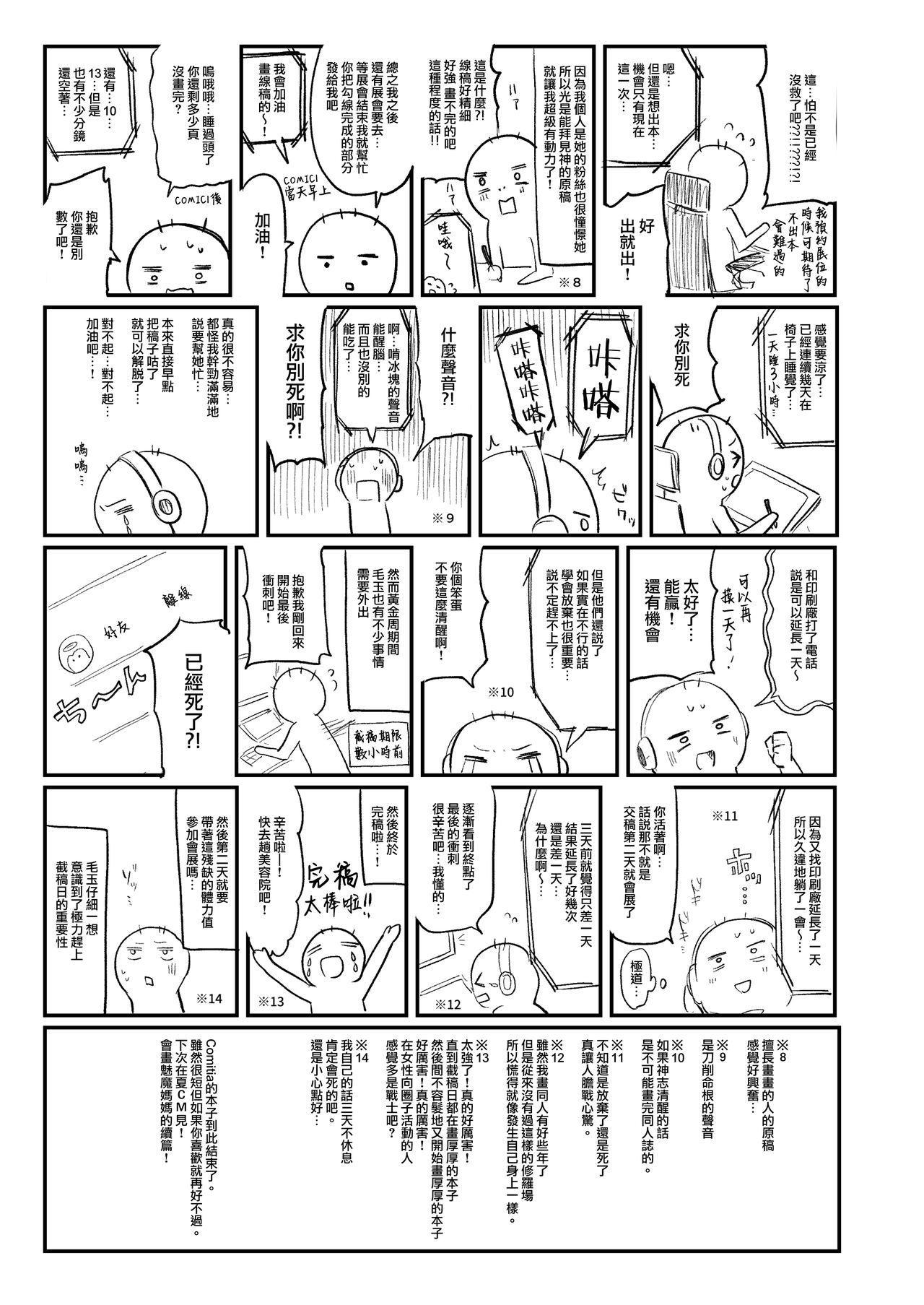 Papakatsu de Deatta Ko ga Inma kamo Shirenai 14