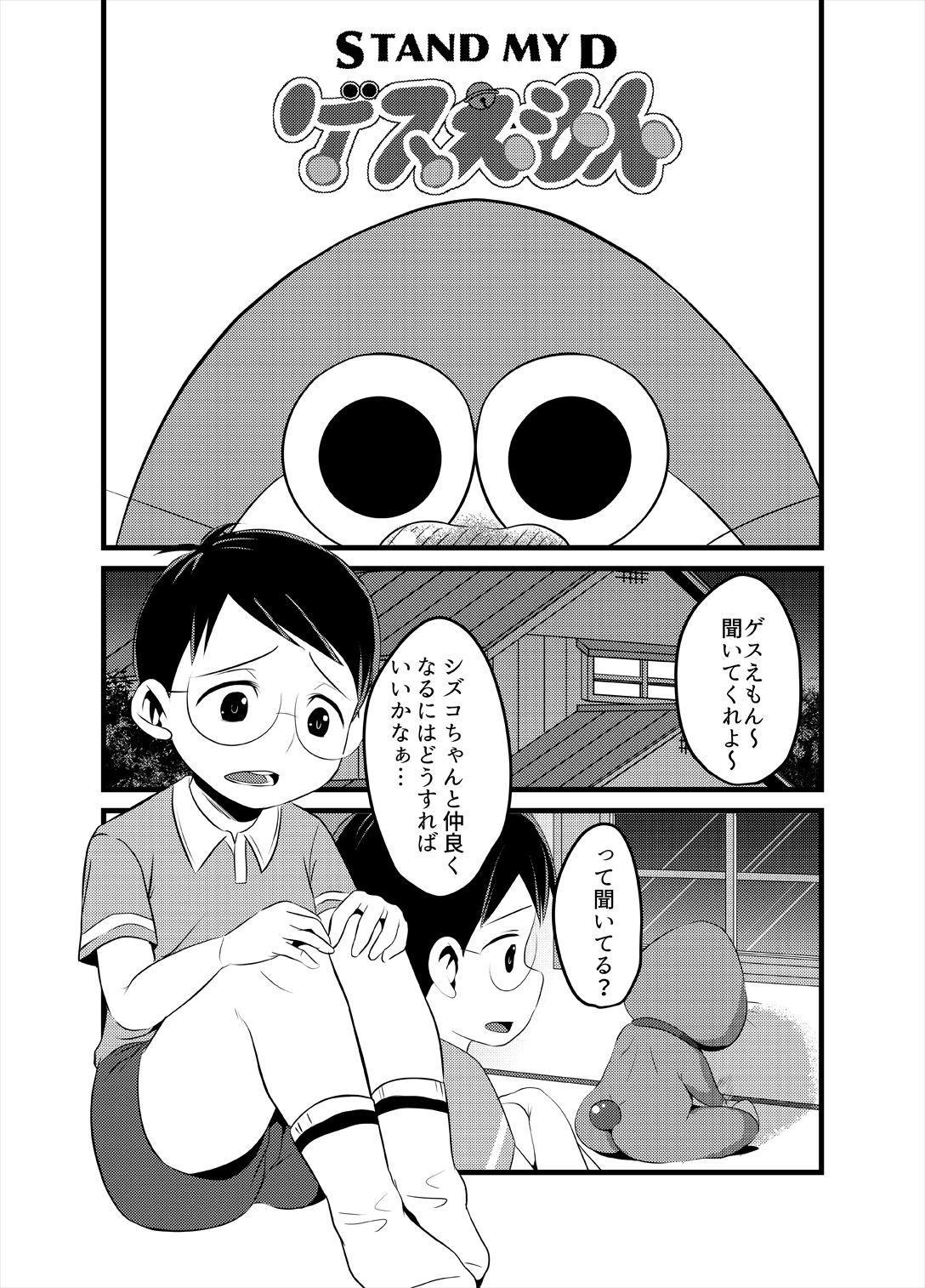 [Babymaker (Beco)] Gesuemon STAND-MY-D (Doraemon) [Digital] 1