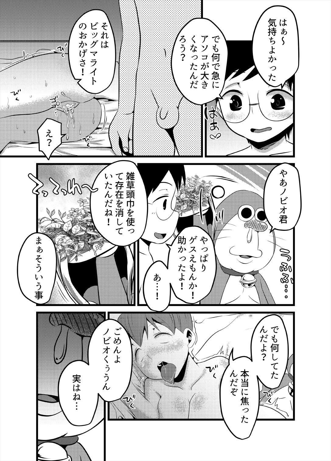 [Babymaker (Beco)] Gesuemon STAND-MY-D (Doraemon) [Digital] 21