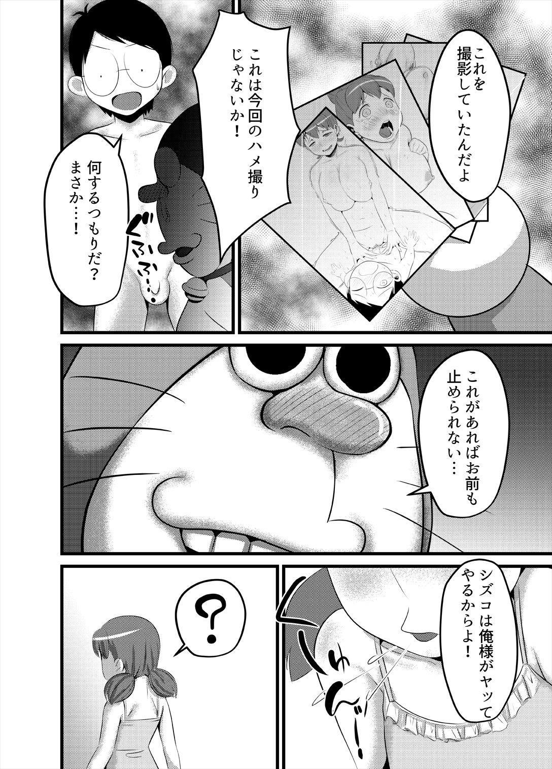 [Babymaker (Beco)] Gesuemon STAND-MY-D (Doraemon) [Digital] 22