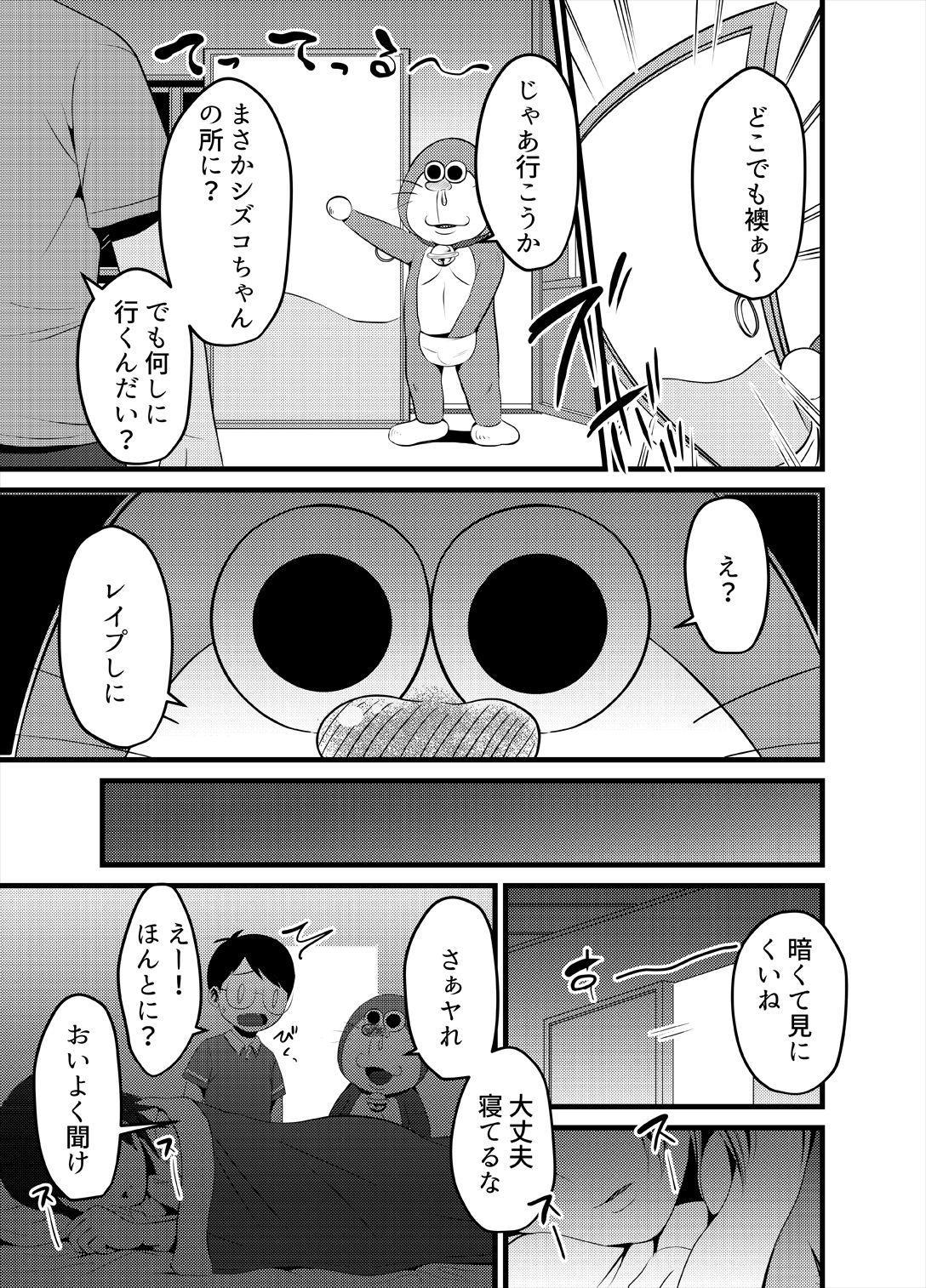 [Babymaker (Beco)] Gesuemon STAND-MY-D (Doraemon) [Digital] 3