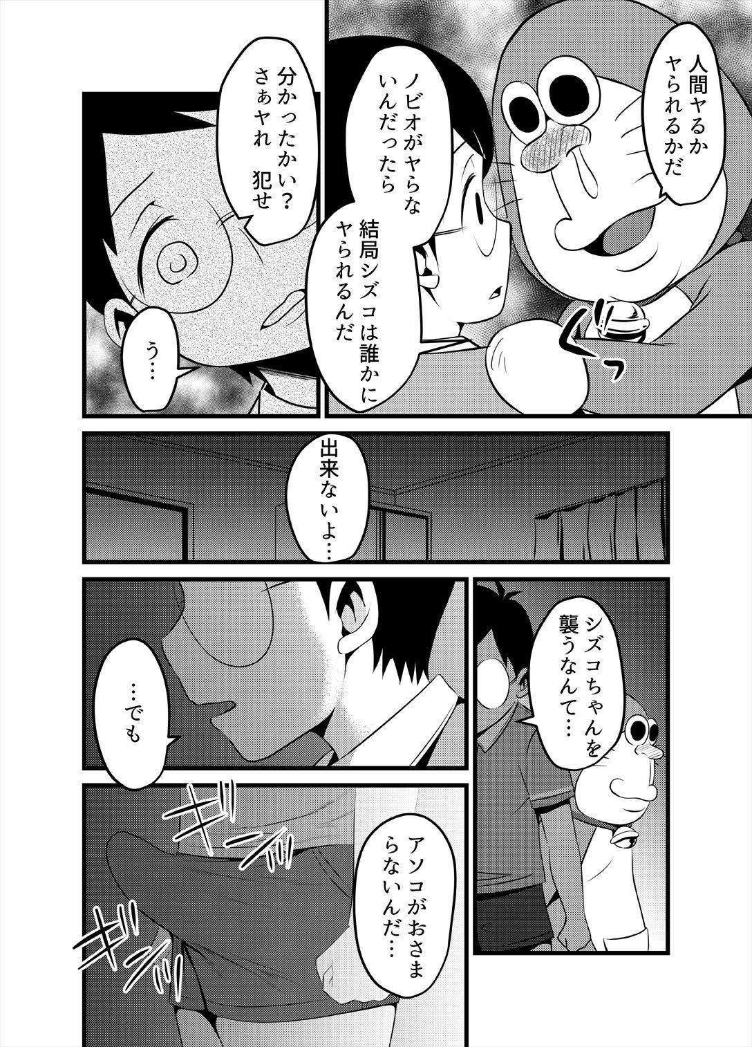 [Babymaker (Beco)] Gesuemon STAND-MY-D (Doraemon) [Digital] 4