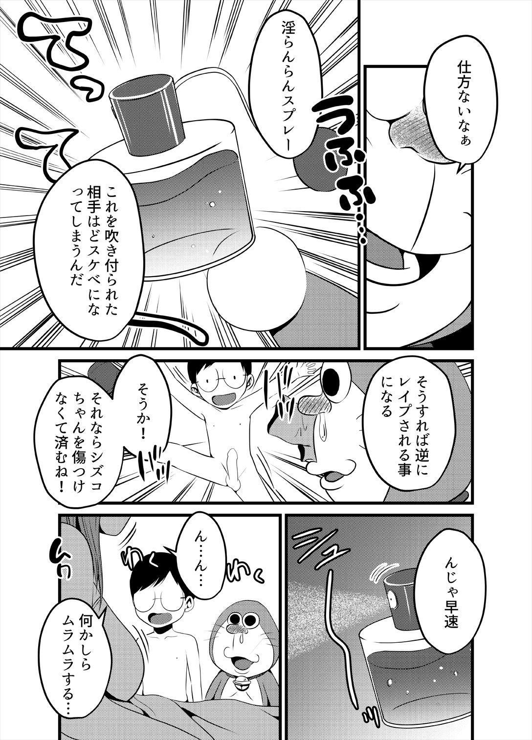 [Babymaker (Beco)] Gesuemon STAND-MY-D (Doraemon) [Digital] 5