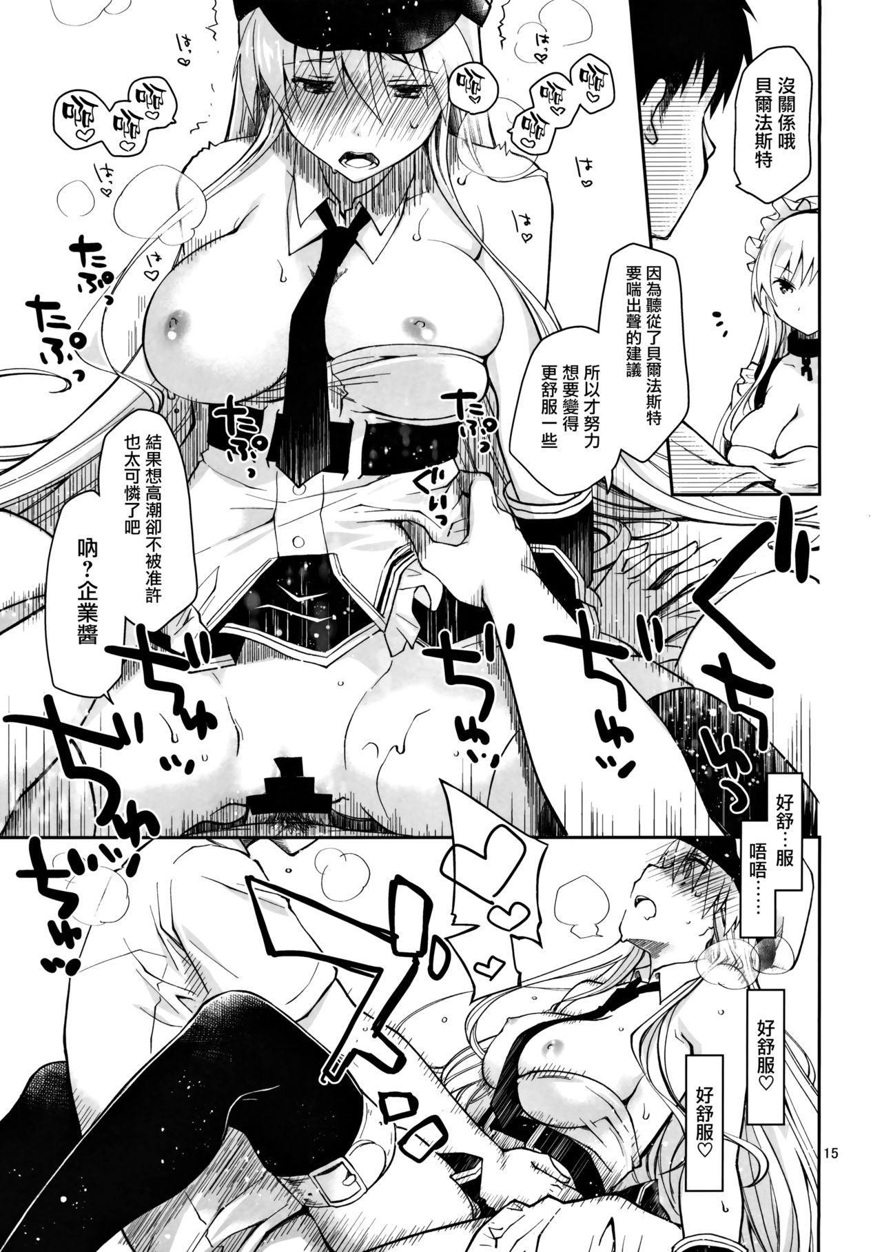 Maid in Enterprise 14