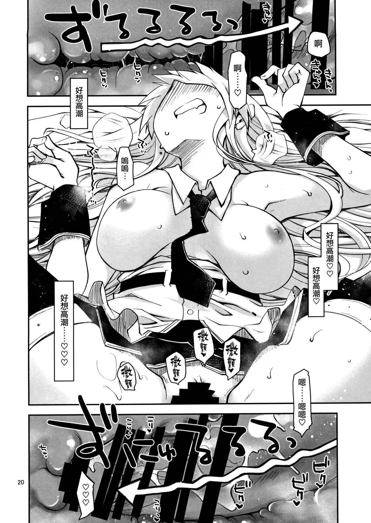Maid in Enterprise 19