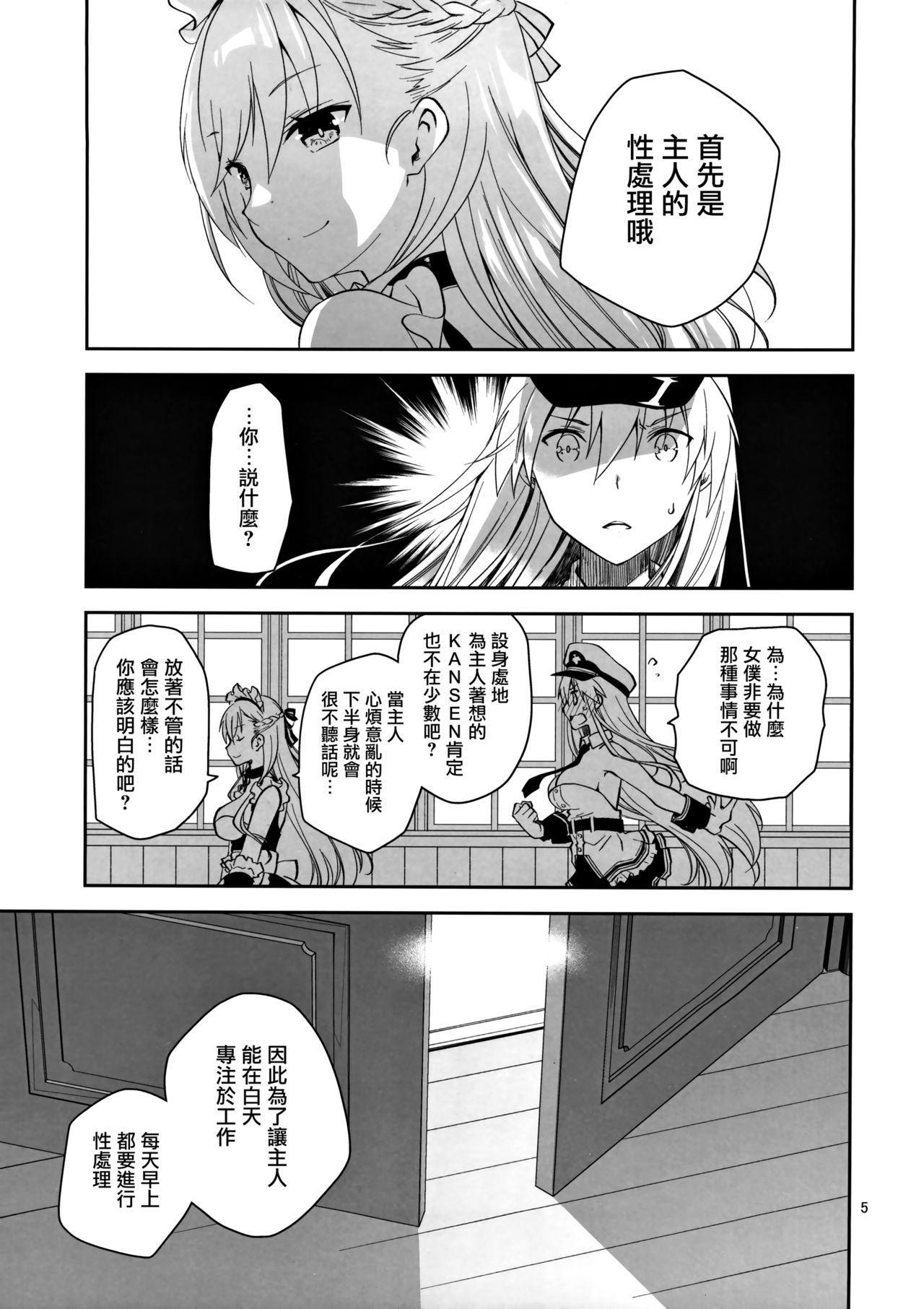 Maid in Enterprise 4