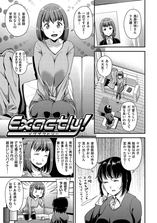 Chiteki Seikatsu 112