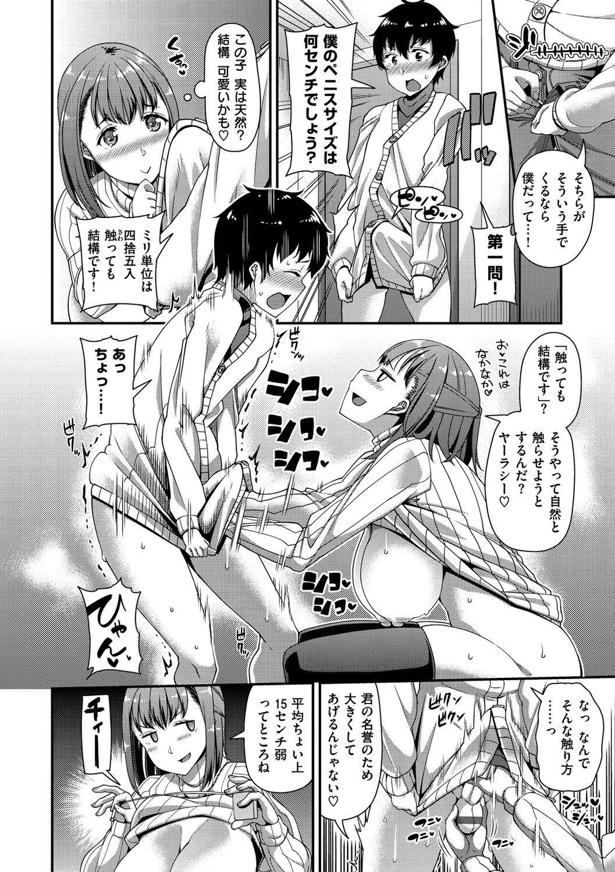 Chiteki Seikatsu 119
