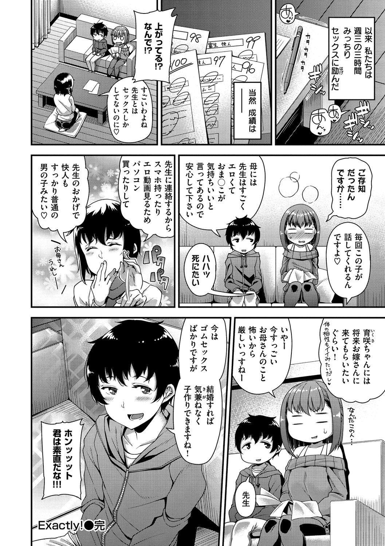 Chiteki Seikatsu 131