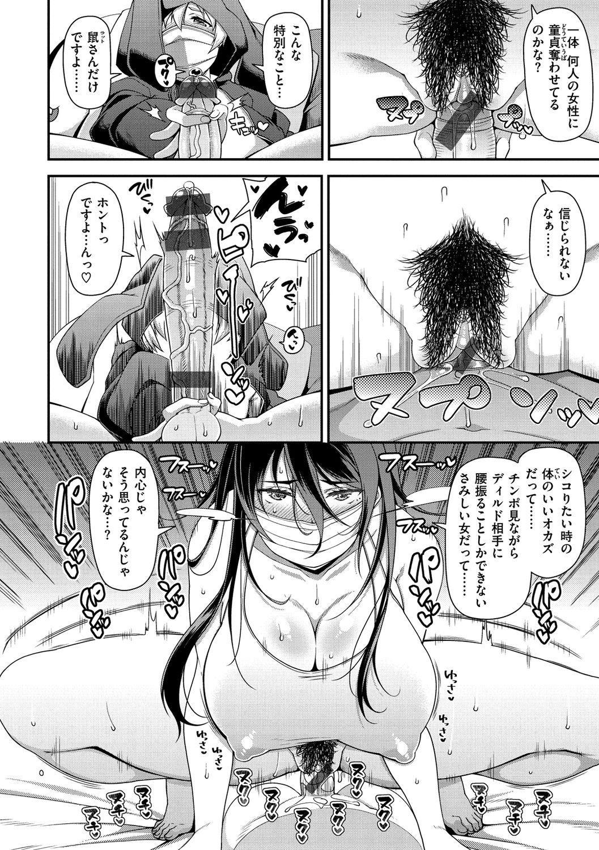 Chiteki Seikatsu 137